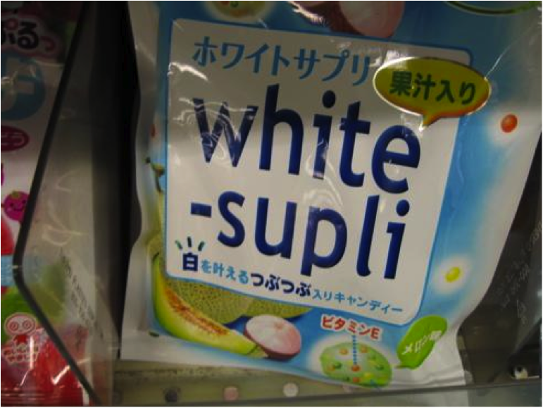 """White """"Supli Candy?"""" by Koroshiya. Licensed under Attribution-NonCommercial-NoDerivs 2.0 Generic (CC BY-NC-ND 2.0)."""