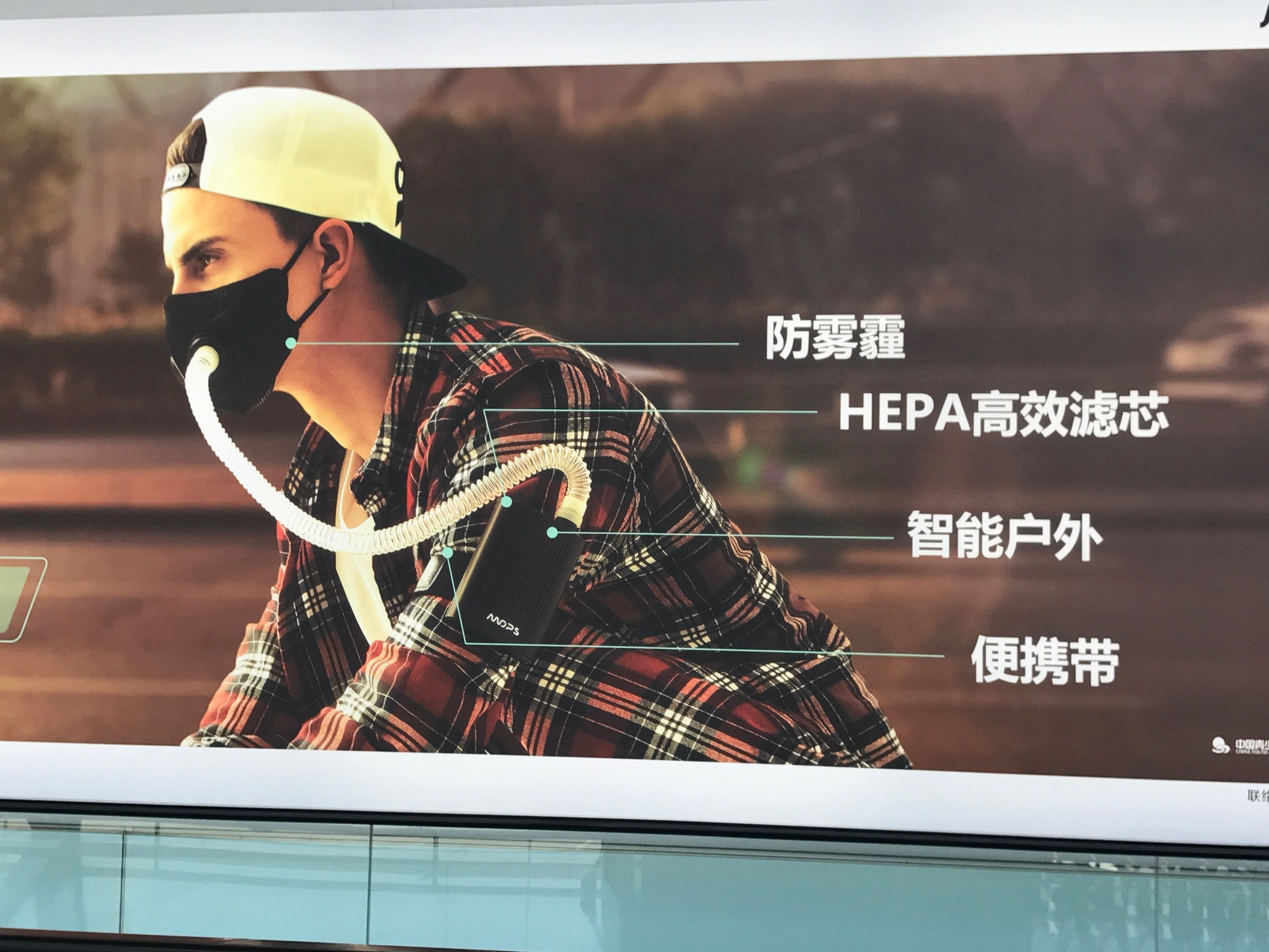 First ad at Beiing airport