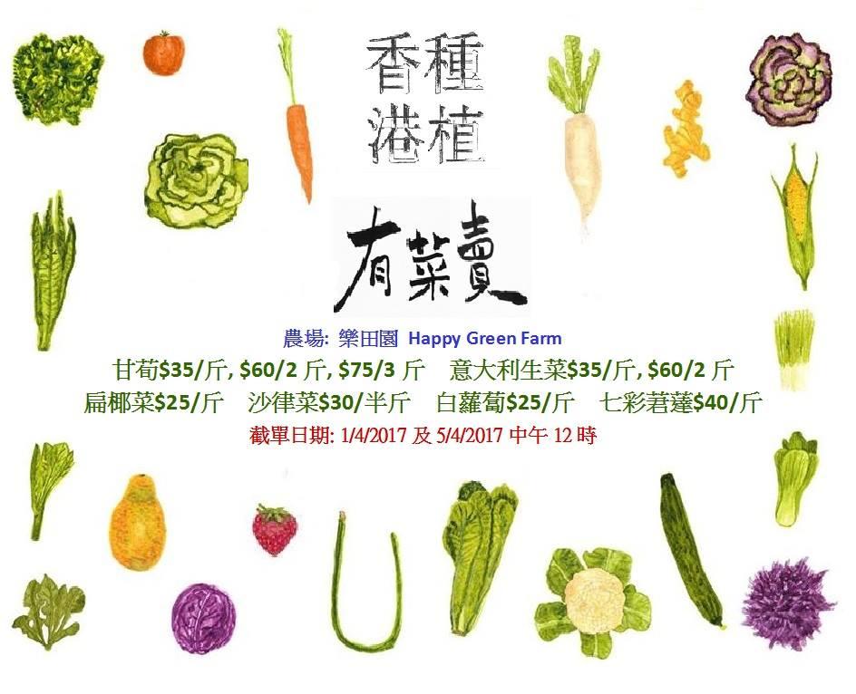 暮春三月,又是農夫準備種植夏季作物的日子,然而這時農田上都仍然會有一些冬天的蔬菜未曾出售。這時每下一場春雨,就有一些葉菜就會受到微生物感染,根塊類作物也難以在過度濕潤的泥土裏久待。 《種植香港》有見及此,不如嘗試搭建一個平台,讓農夫及購買者可以看見彼此吧!  網上訂貨表: https://goo.gl/lj1MCV    我們有以下的農場: 樂田園 Happy Green Farm   我們有以下的品種、數量及價格: 甘筍 $35/斤,$60/2斤,$75/3斤(幾百斤) 扁椰菜 $25/斤 (30多個) 七彩莙薘菜 $40/斤(10斤內) 意大利生菜 $35/斤,$60/2斤(有20斤) 沙律菜 $30/半斤(有20斤) 白蘿蔔 $25/斤(有30斤左右)  ★ 截單日期:4月1日星期六中午12:00 及 4月5日星期三中午12:00 ★ 網上訂貨表: https://goo.gl/lj1MCV  =================================================  我們有以下的提貨點:   喜居生活 Lively Life  🔸灣仔軒尼詩道302-308號集成中心UG/F, UG6舖 提取時間及日期:4月2日 (日)、4月6日 (四) 14:00-19:30 🔸石硤尾白田街30號賽馬會創意藝術中心一樓L1-02室 提取時間及日期:4月2日 (日)、4月6日 (四) 14:00-20:00  Kubrick bc  http://www.kubrick.com.hk/index.php/zh_hk/about/  九龍油麻地眾坊街3號駿發花園H2地舖 提取時間及日期:4月2日 (日)、4月6日 (四) 12:00-22:00   Joyful Concept悅生活 品味生活小店  大埔寶湖街市W32號鋪 提取時間及日期:4月6日 (四) 12:00-18:00   生活書社 Living Bookspace  元朗大橋街市乾貨區S96號鋪 提取時間及日期:4月2日 (日)、4月6日 (四) 13:00-16:00  =================================================  我們有以下約章: 🔹《種植香港》祇負責提供平台及運輸安排; 🔹農夫自行定價,價格公開; 🔹農夫自行確保農產品質素; 🔹提貨點不提供暫存服務,購買者必須於當天提取所訂購的農產品,逾時提貨點有權處理而不另行通知,也不需作出賠償。惟購買者事先與提貨點自行協商,則不在此限。 🔹只限現金交收,不設找續。  如果可行,我們會加入更多的農戶及提貨點,讓更多農夫與購買者看見彼此﹗ 如有查詢,可聯絡 Amy Lam 9777 4750 或 Emily Wong 9773 6176  💚感謝Michael Leung 及 Elaine W. Ho 提供美麗蔬菜水彩畫作及設計。