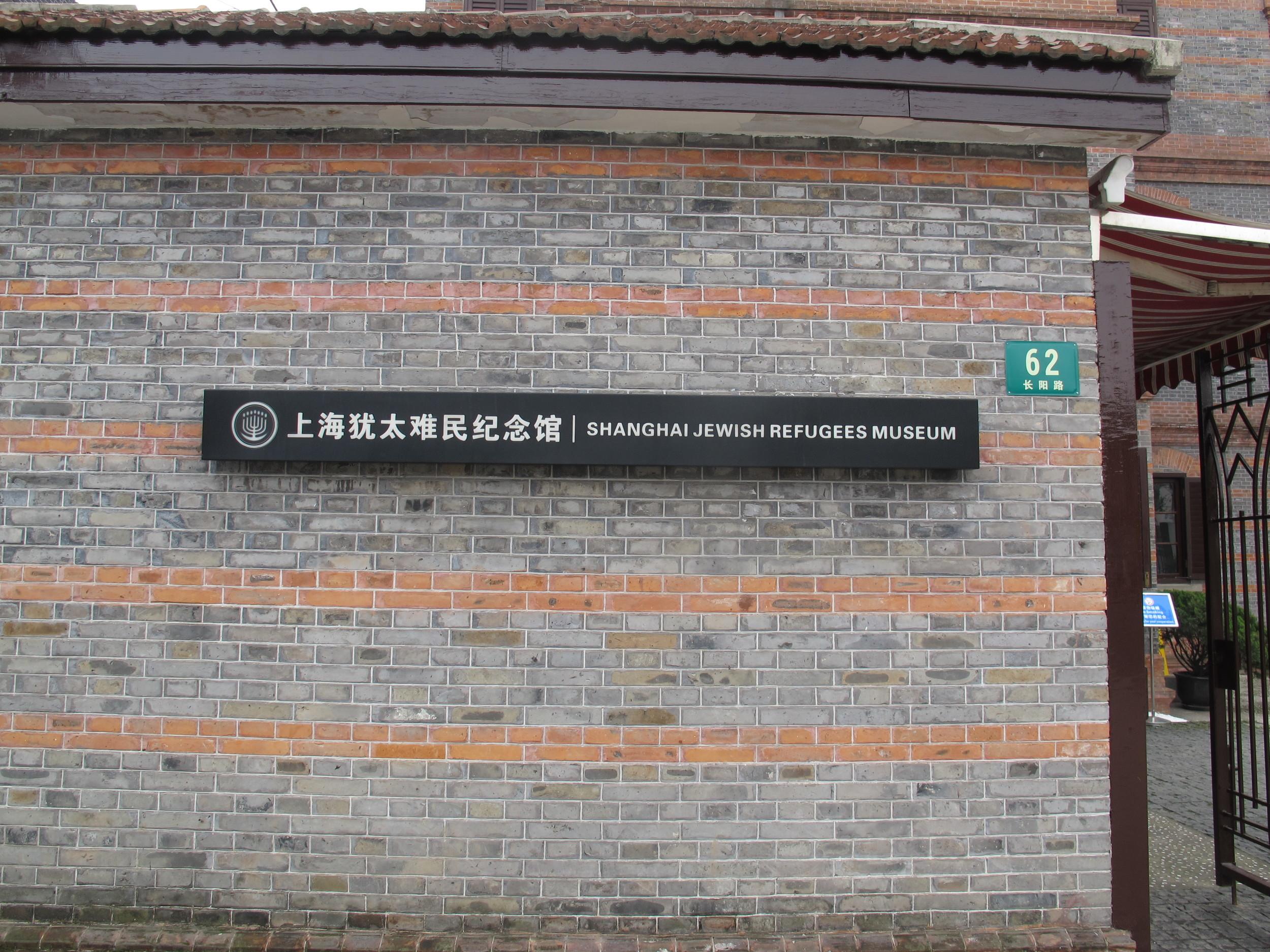 Entrance to Shanghai Jewish Refugees Museum
