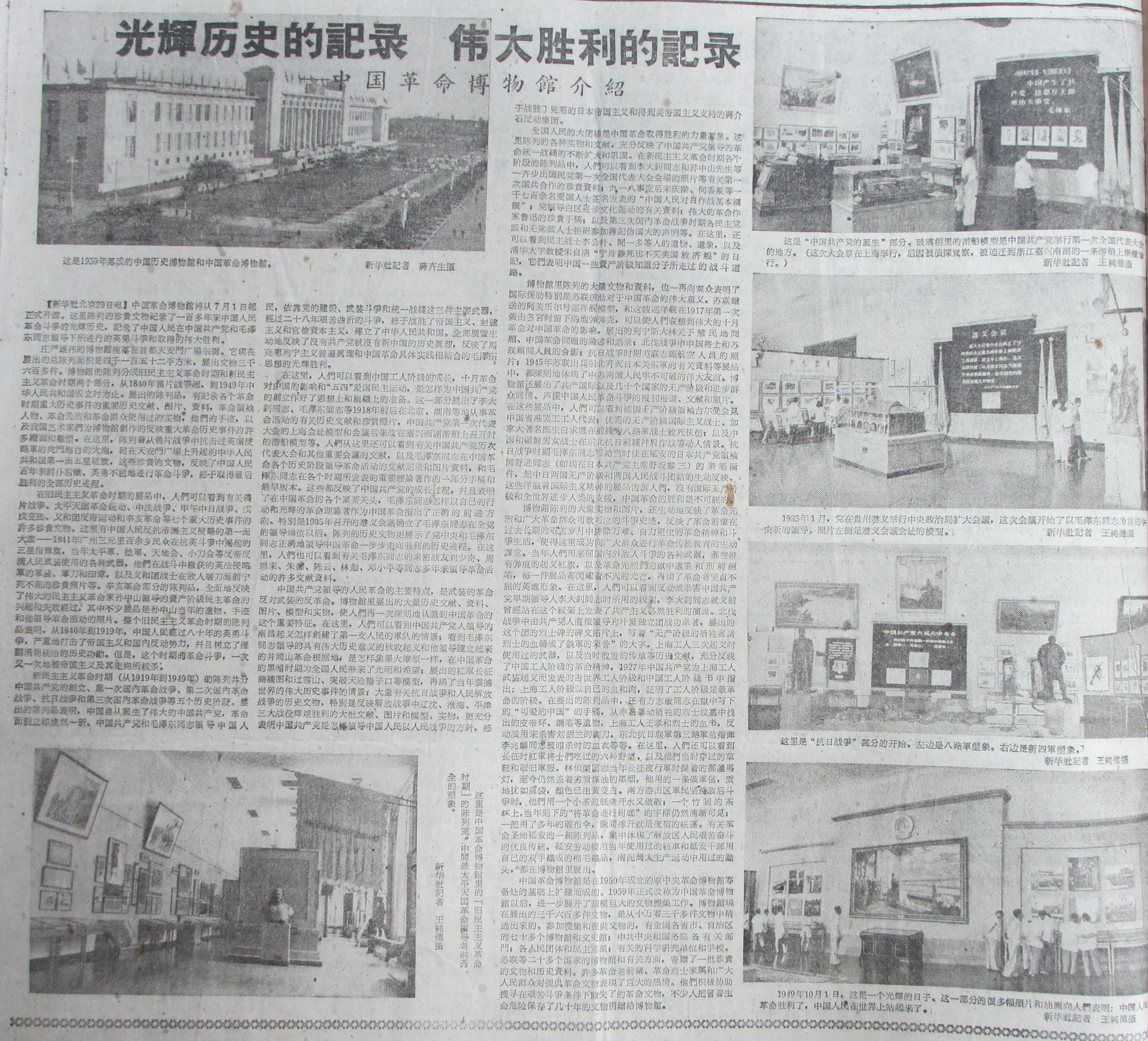 A newspaper report about the Revolution Museum. Source: Xinhua Ribao, 30 June 1961.