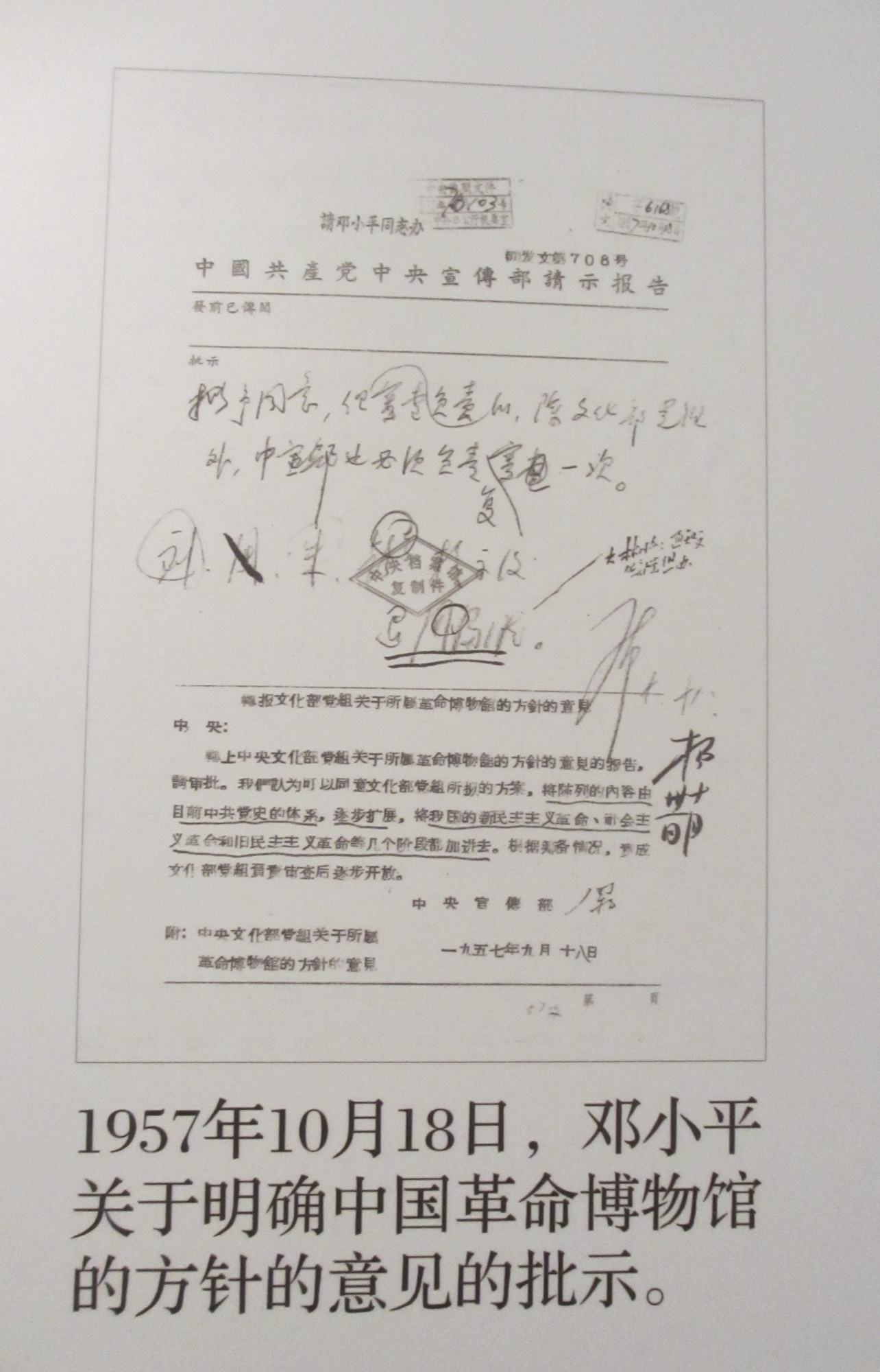 """An archival document revealed by the exhibition """"Centennial of National Museum of China"""""""