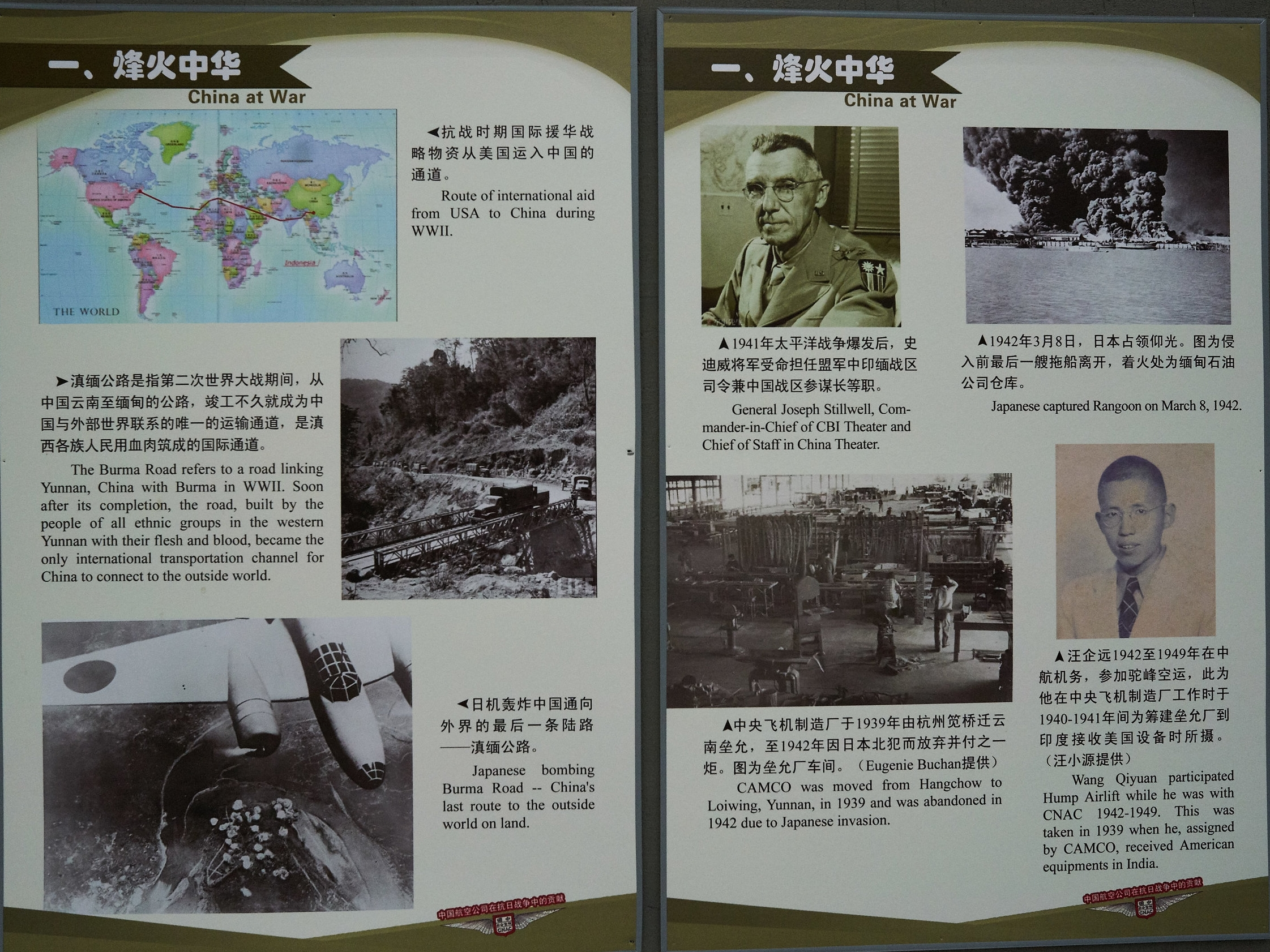 Aviation - China at war.jpg