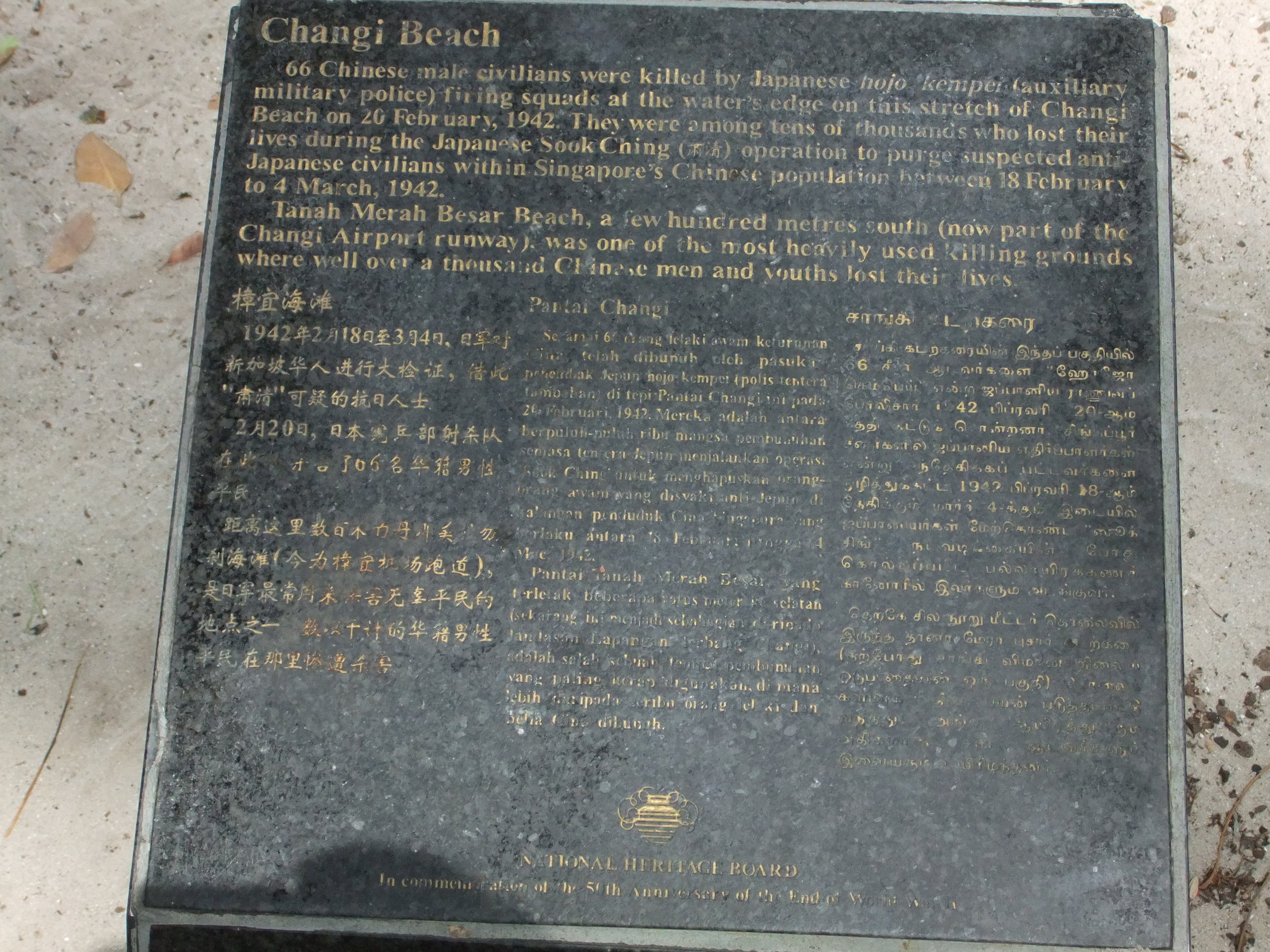 Former Sook Ching Massacre site at Changi Beach