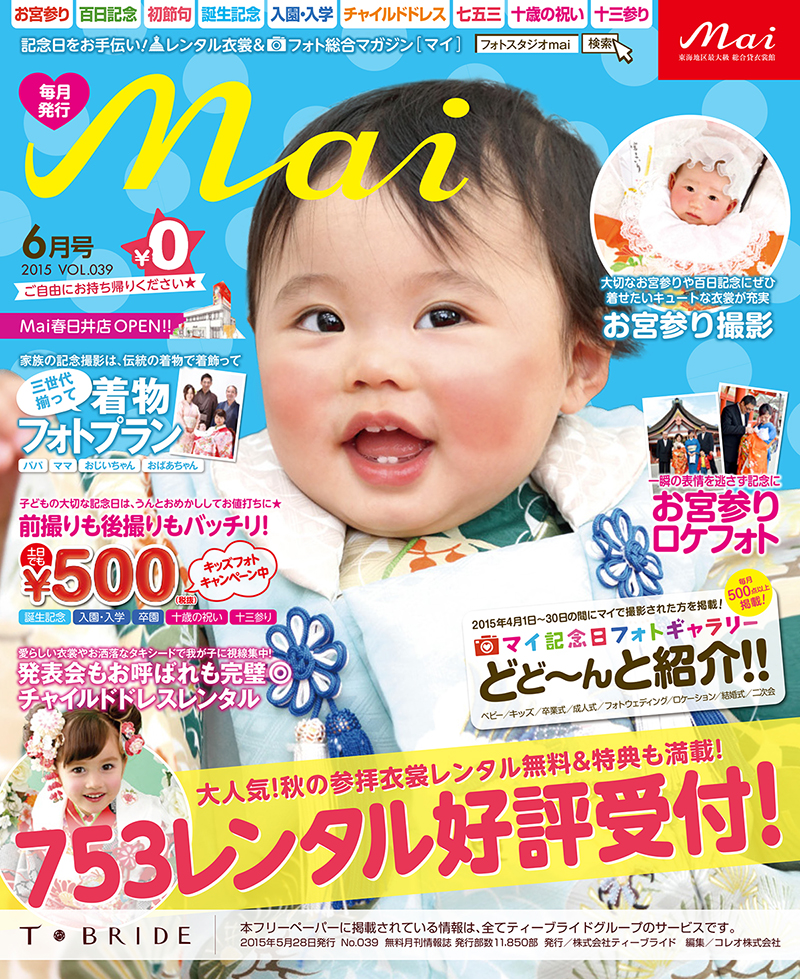 "Cover Design featuring Mai's ""Model of the Month"""