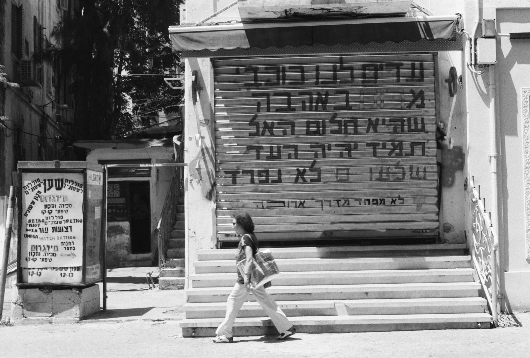 Israel-Jul16-0035.JPG