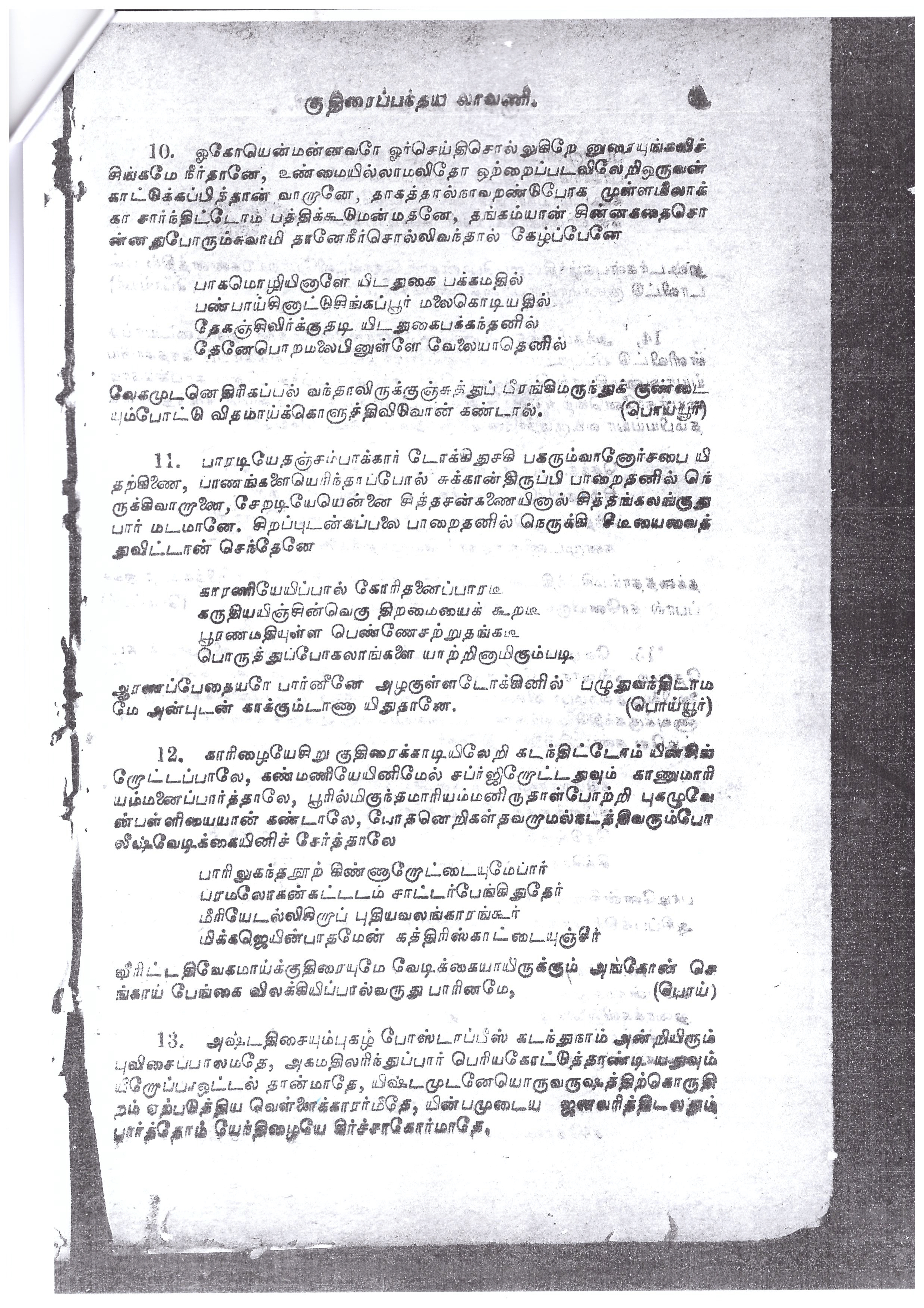 3. Image of Book and Poem 2.jpg