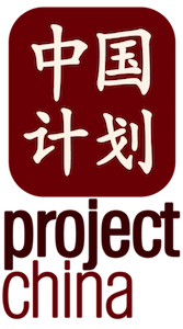 Project China is a network of missionaries committed to advancing God's kingdom through bold gospel proclamation, indigenous church-planting, and life-on-life disciple-making in China and Taiwan.