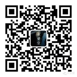 关注水乐堂微信公众号!