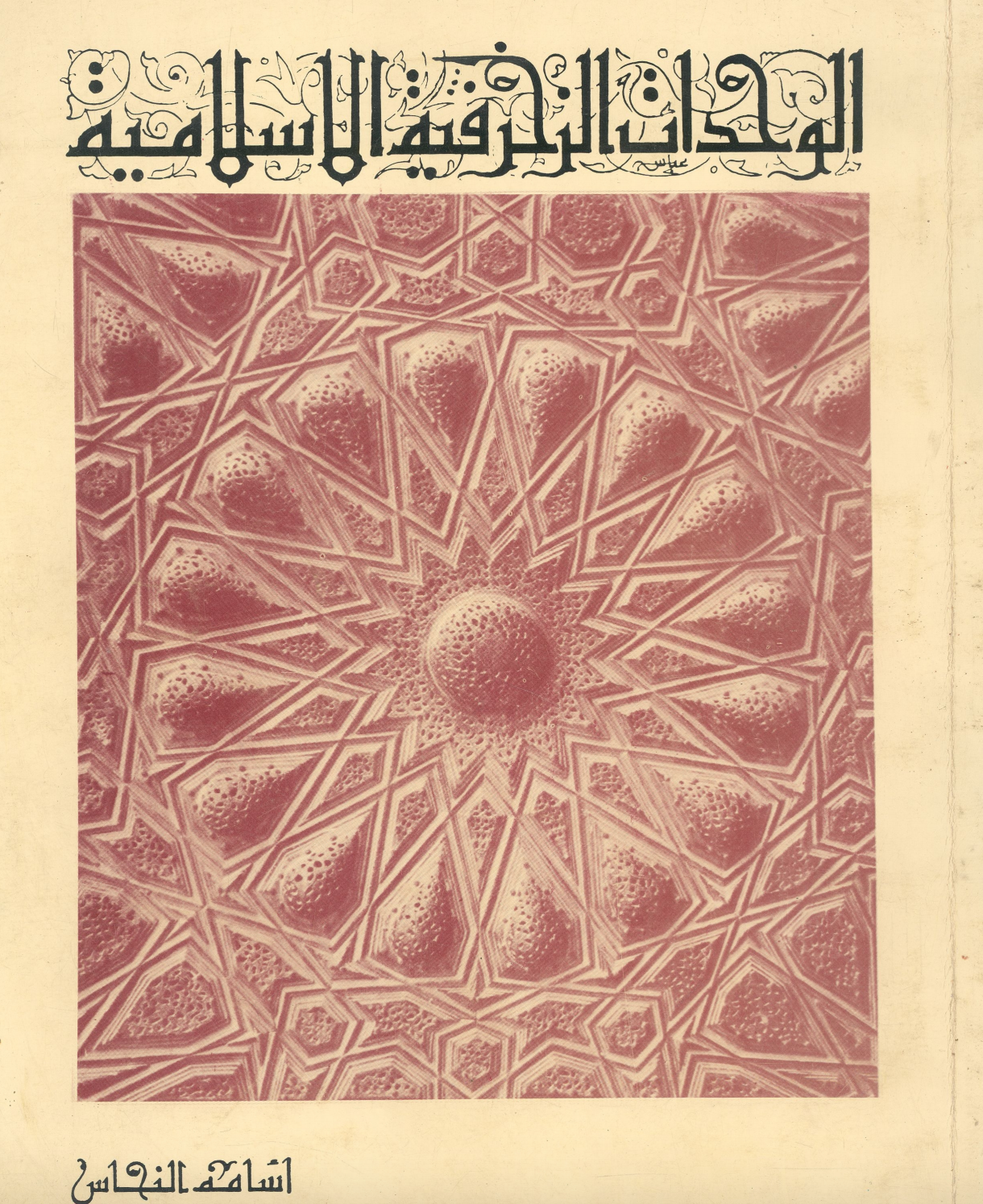Islamic Pattern Units الوحدات الزخرفية الإسلامية Islamic patterns are divided to four major units: geometric unit, vegetation unit, animal based unit and Arabic calligraphy unit.