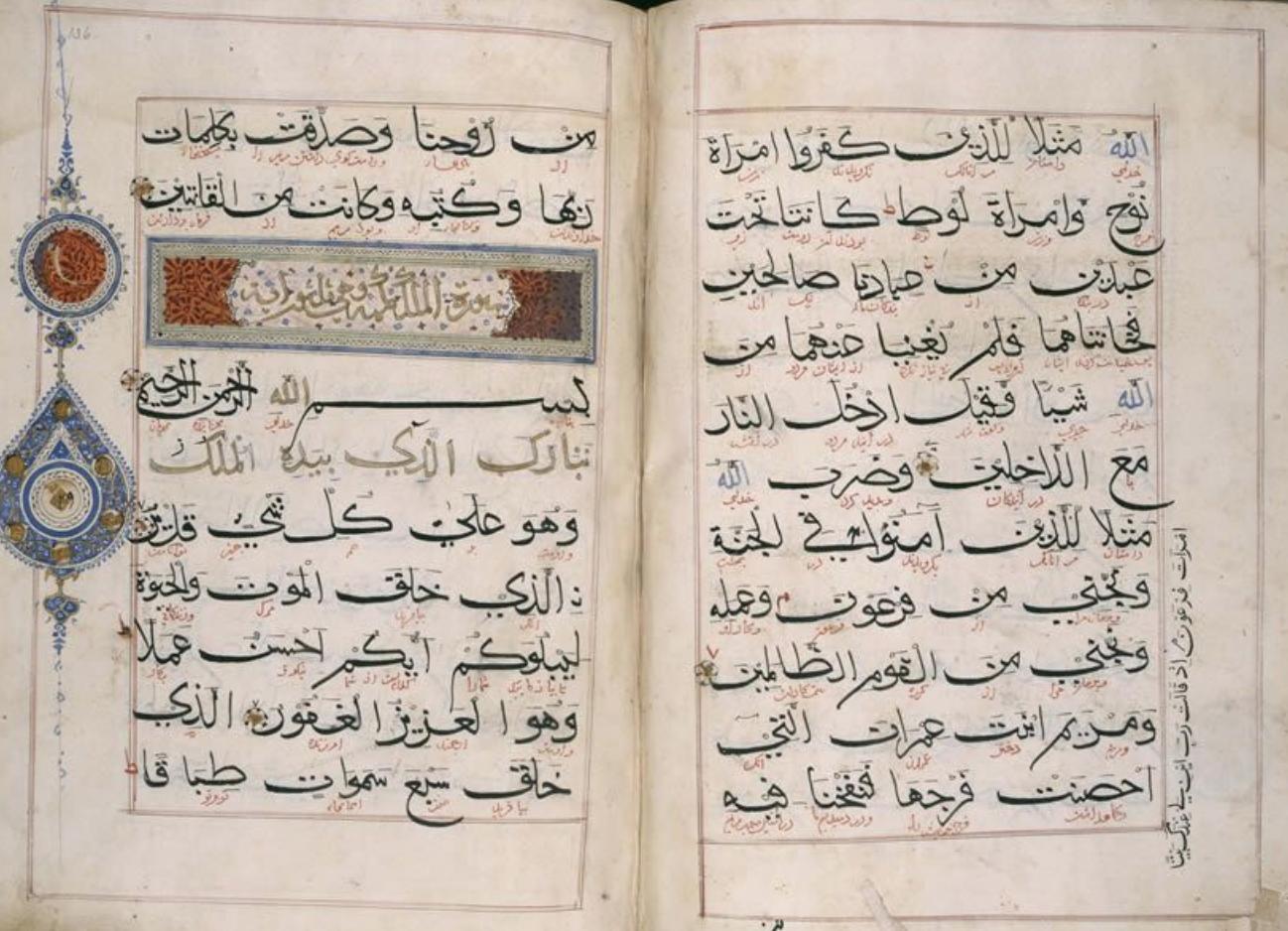 Persian Quran Illuminated