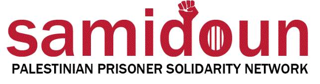 Follow the progress of the #DignityStrike via the Samidoun Network >>