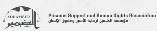 addameer-logo.png