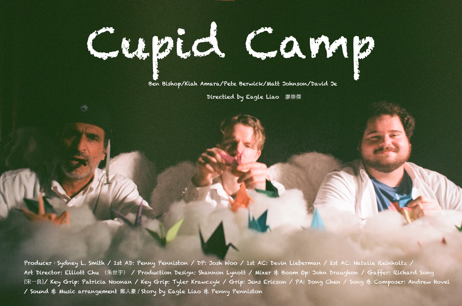 Cupid Camp Poster 2.jpg