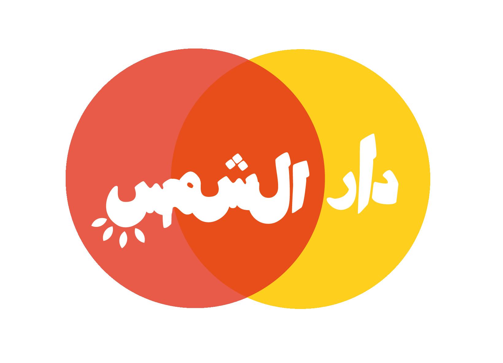 logo_Dar al Shams_final-13.png