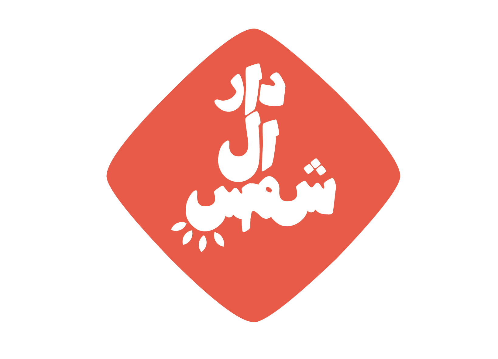 logo_Dar al Shams_final-14.png