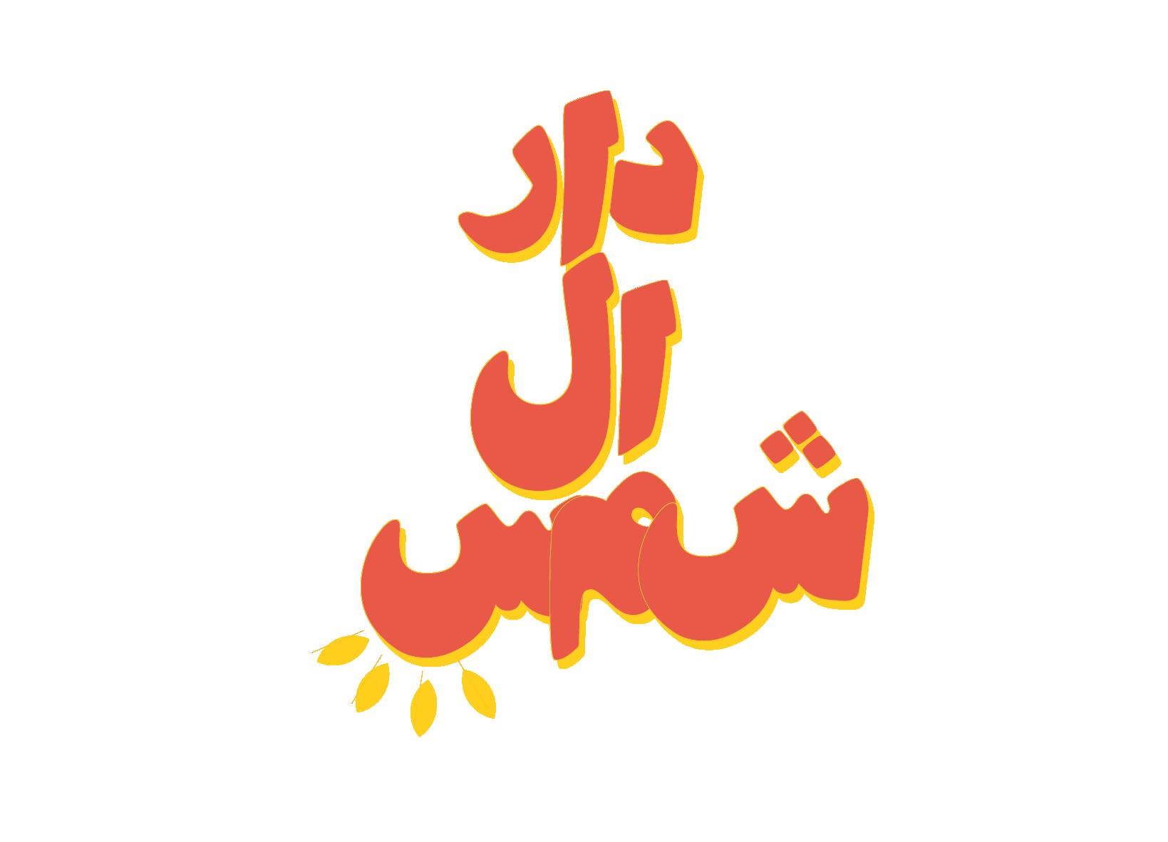logo_Dar al Shams_final-15.png