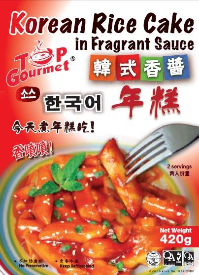 Korean Rice Cake(2).jpg