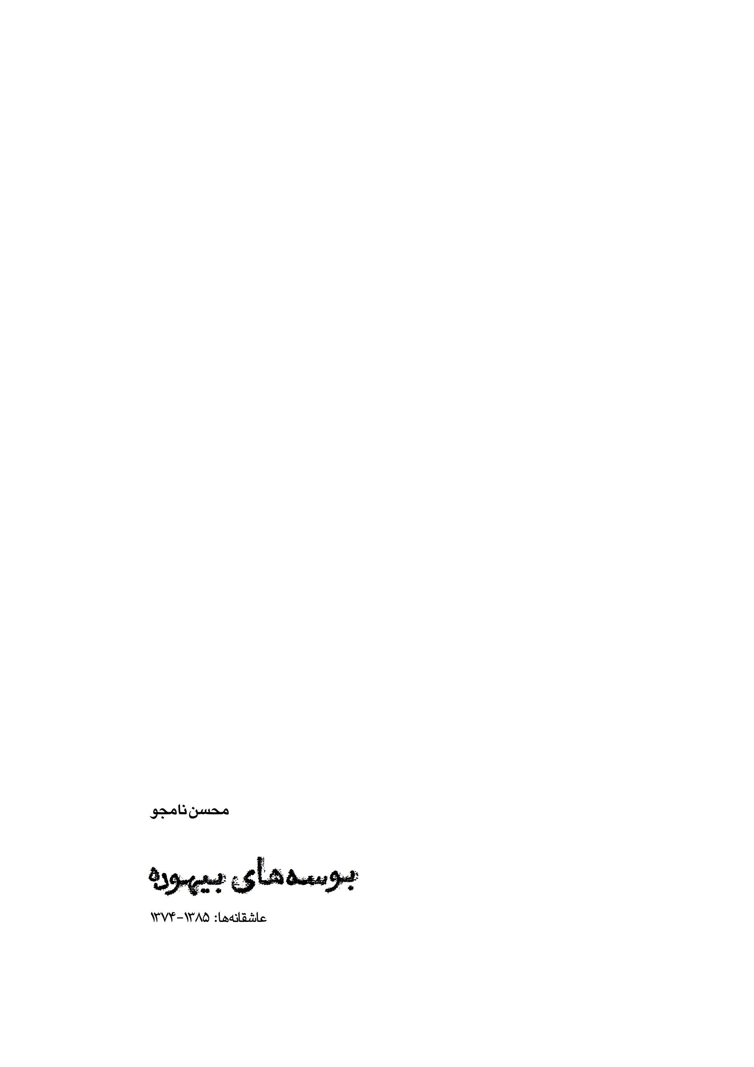 1Useless Kisses eBook (2nd Edition).jpg