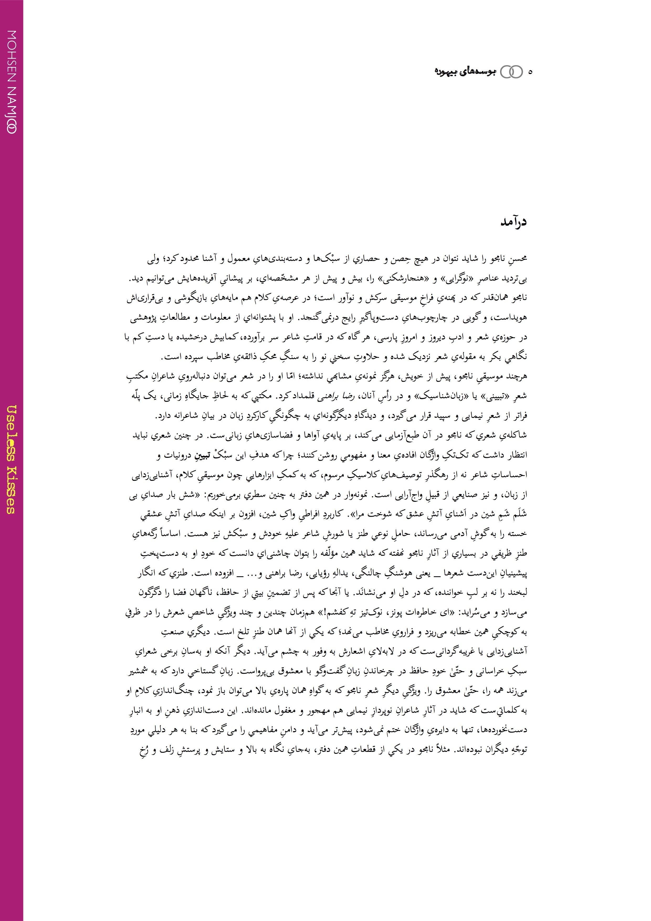 4Useless Kisses eBook (2nd Edition).jpg