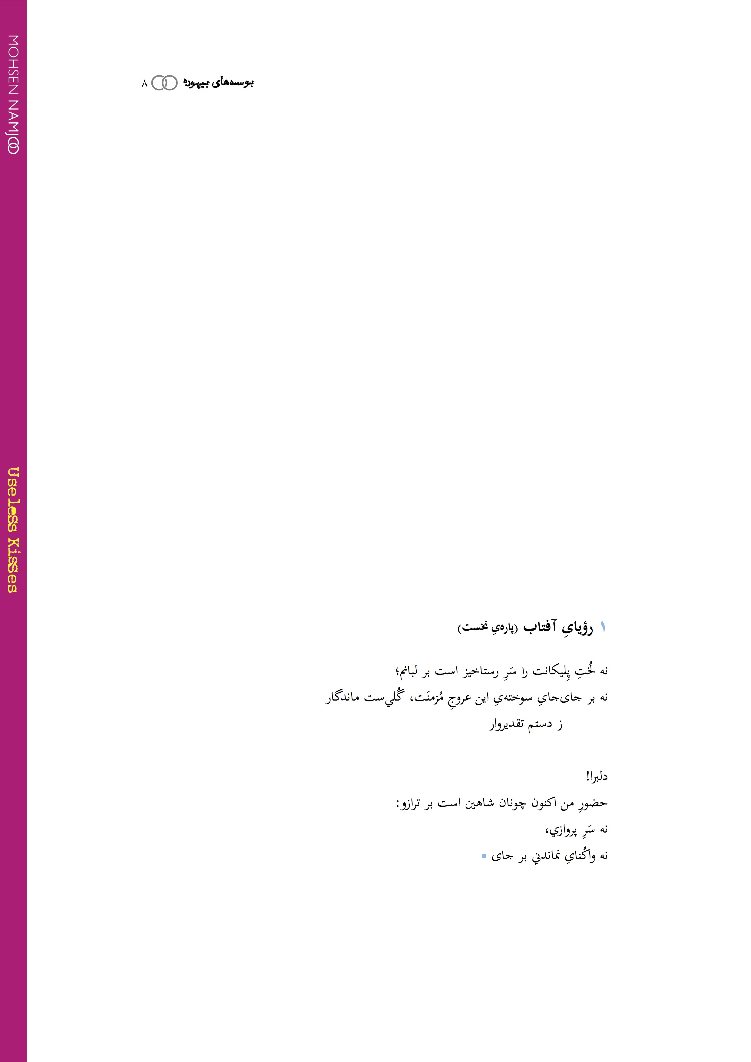 7Useless Kisses eBook (2nd Edition).jpg