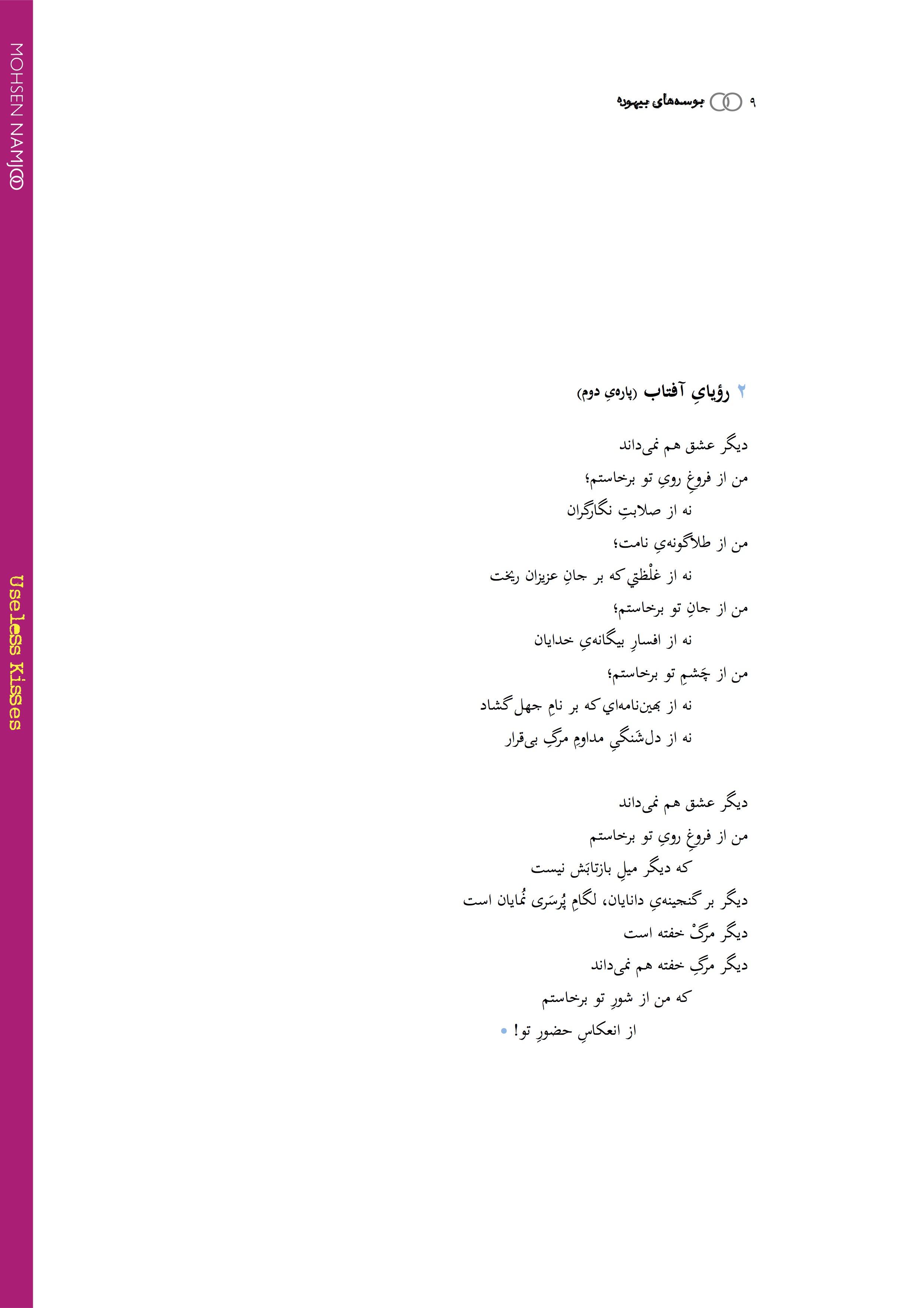 8Useless Kisses eBook (2nd Edition).jpg