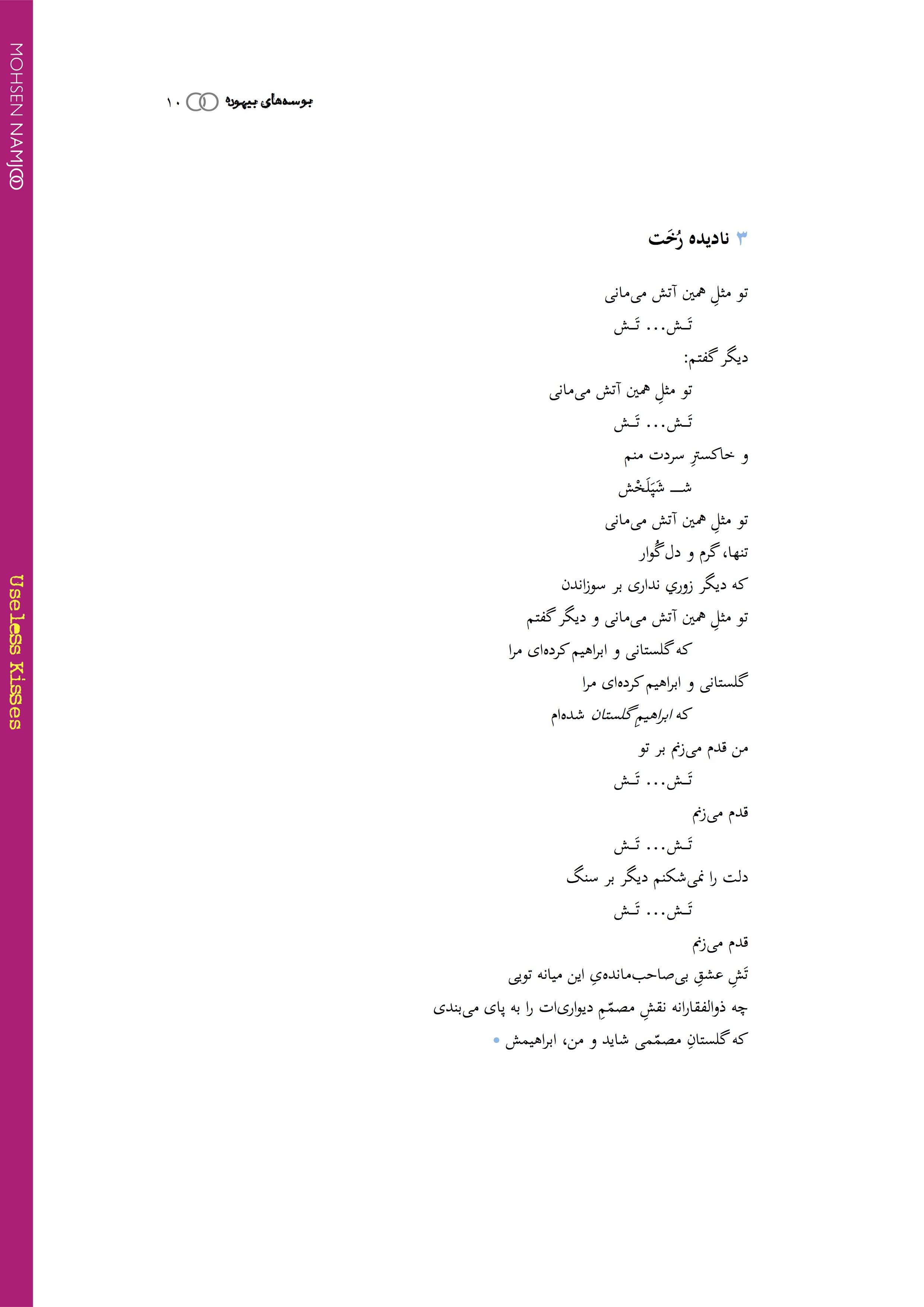 9Useless Kisses eBook (2nd Edition).jpg