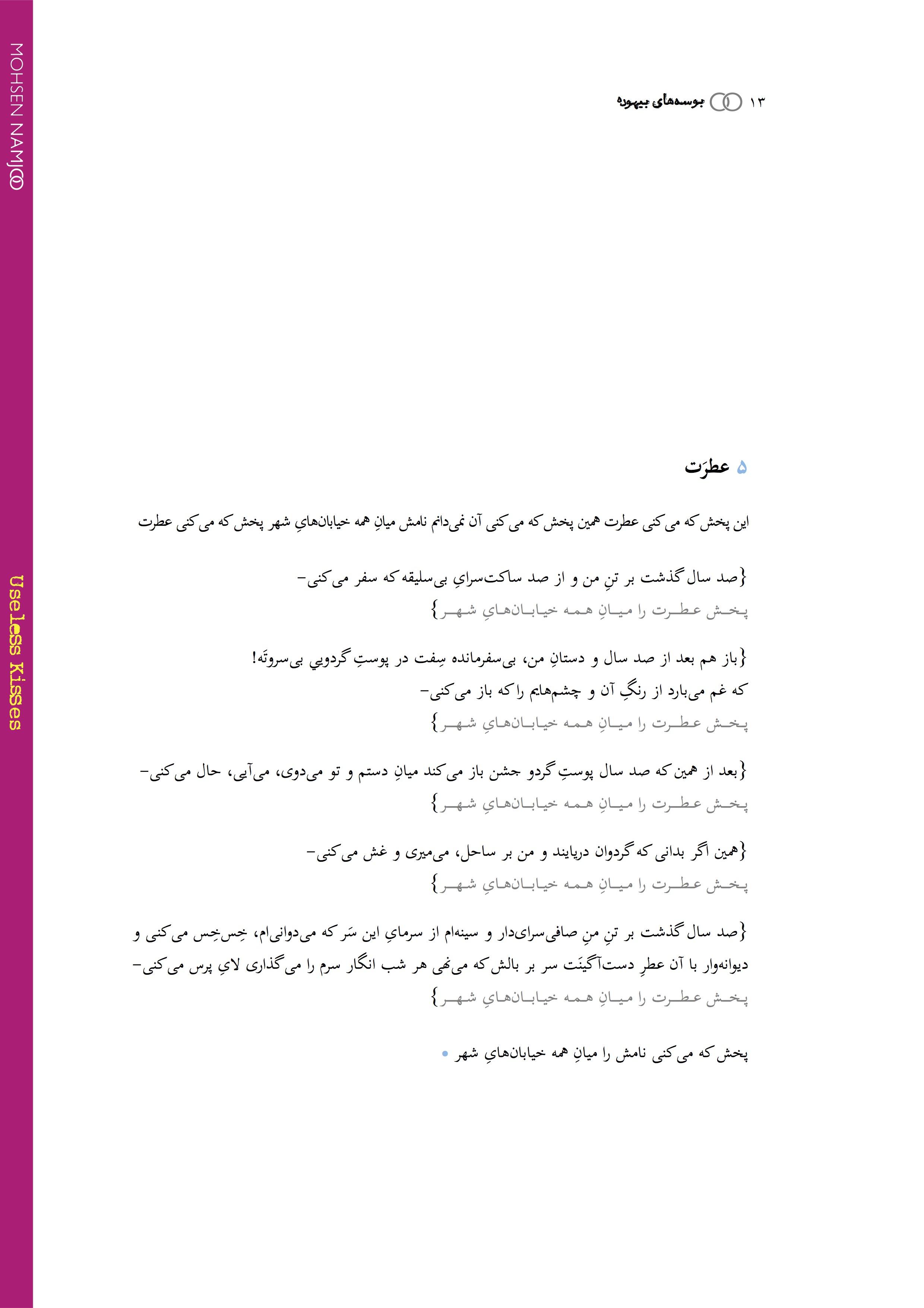 12Useless Kisses eBook (2nd Edition).jpg