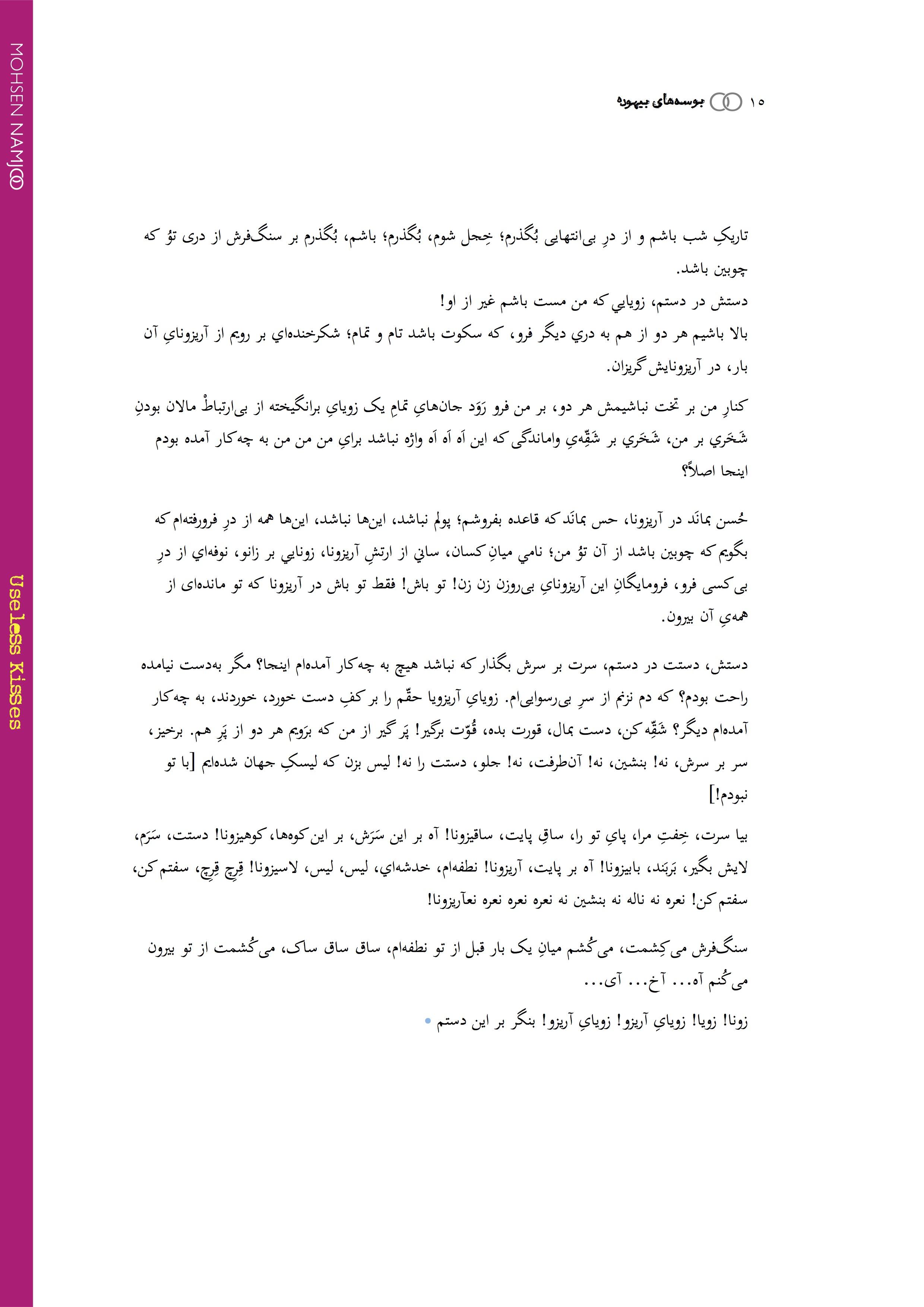 14Useless Kisses eBook (2nd Edition).jpg