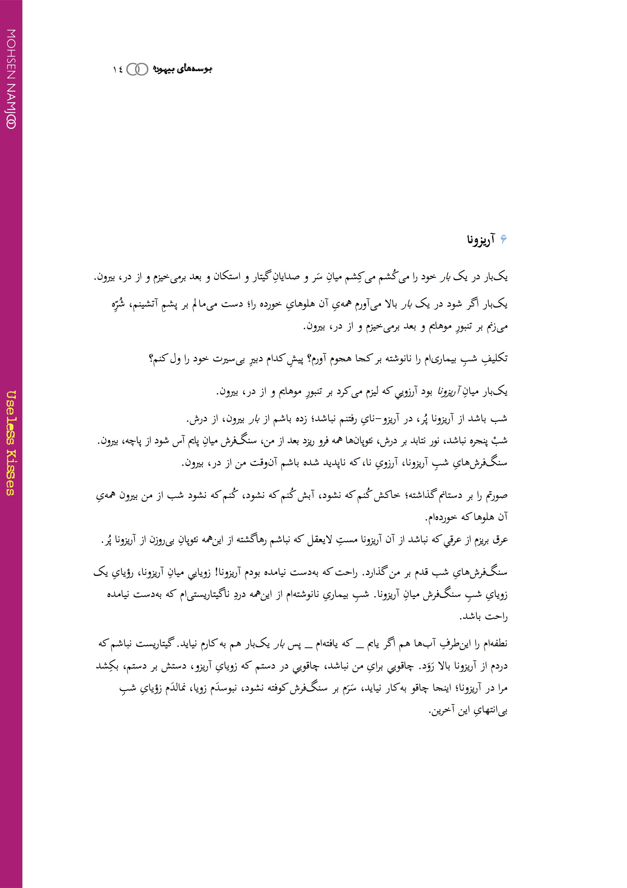 13Useless Kisses eBook (2nd Edition).jpg