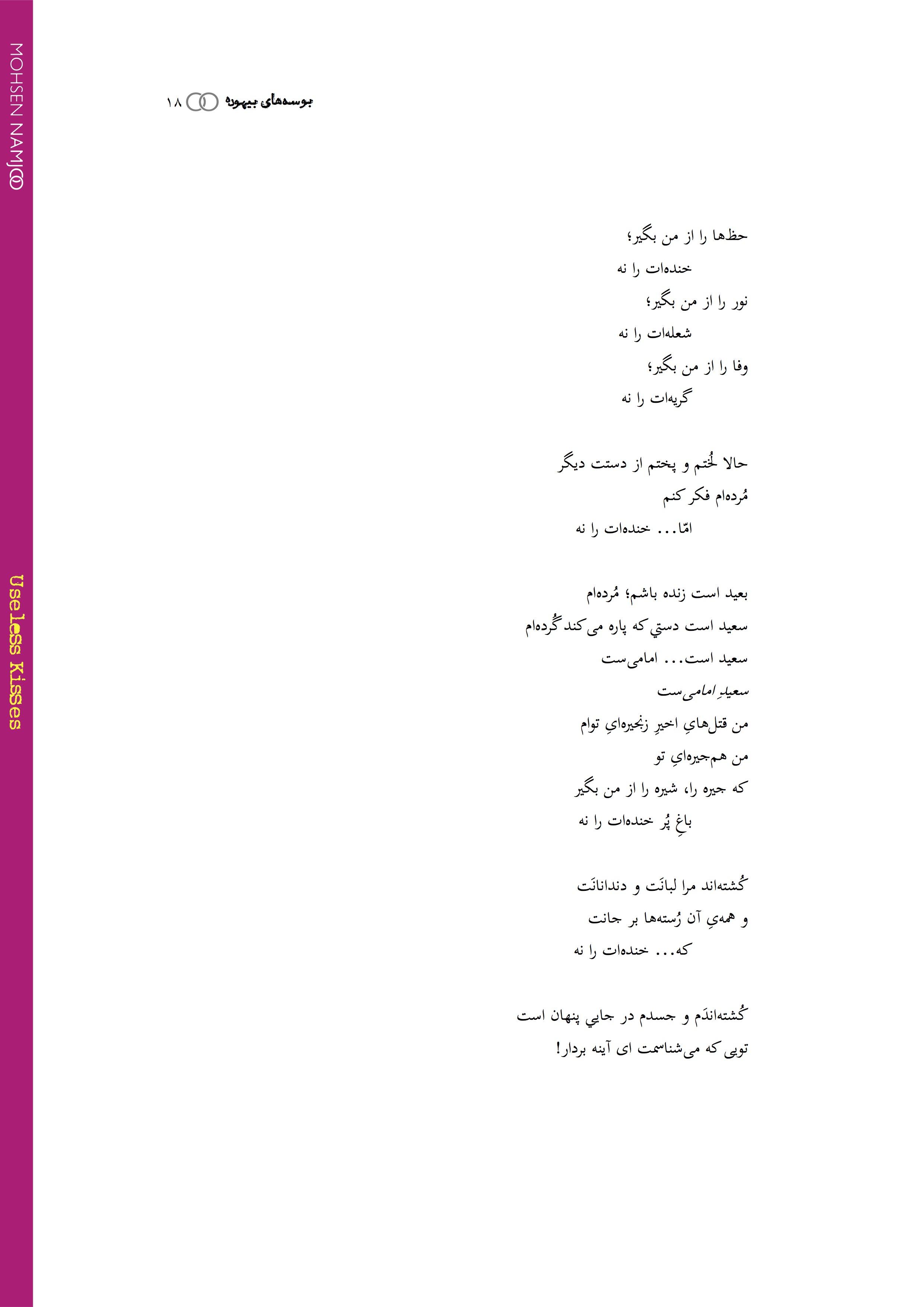 17Useless Kisses eBook (2nd Edition).jpg