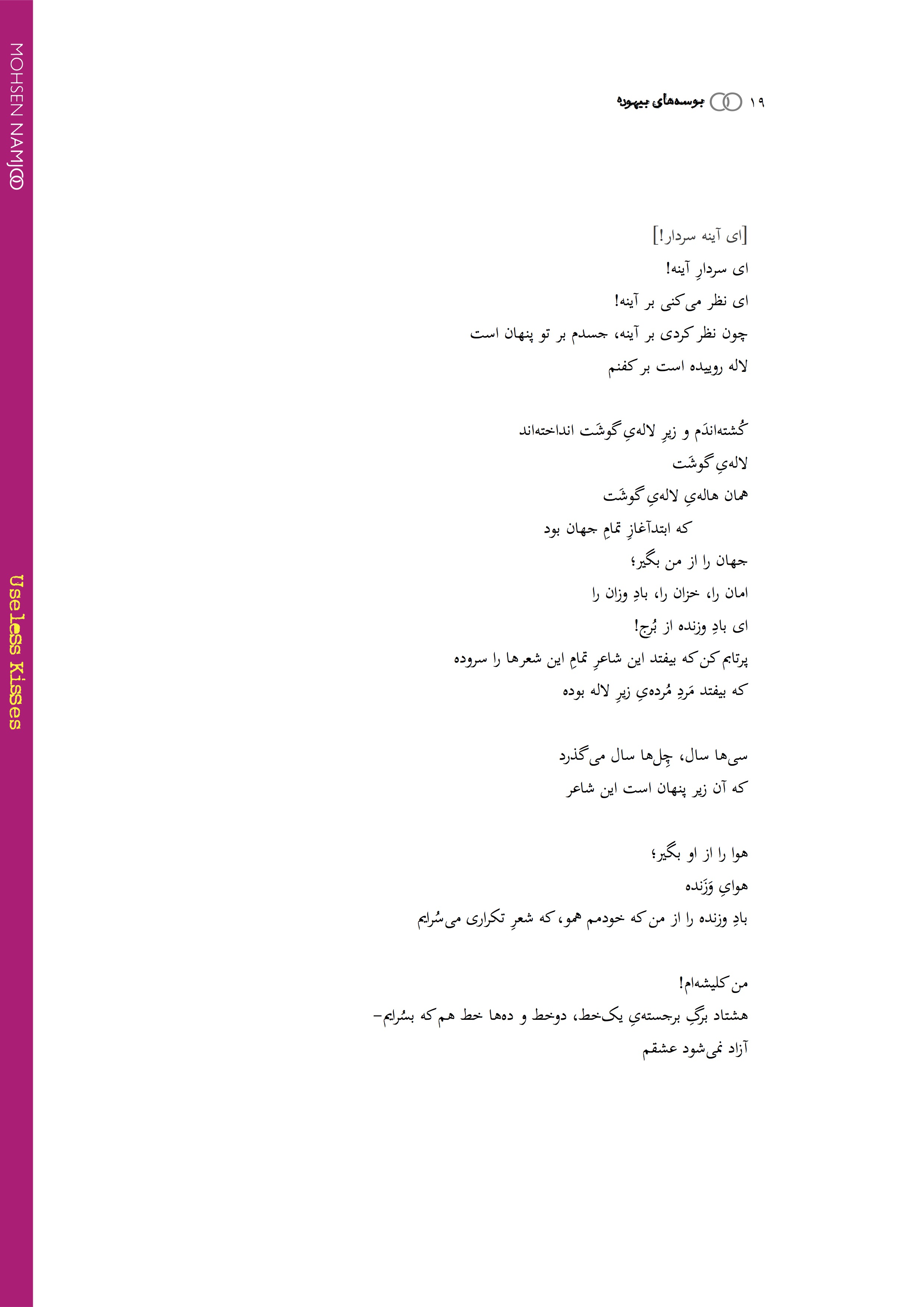 18Useless Kisses eBook (2nd Edition).jpg