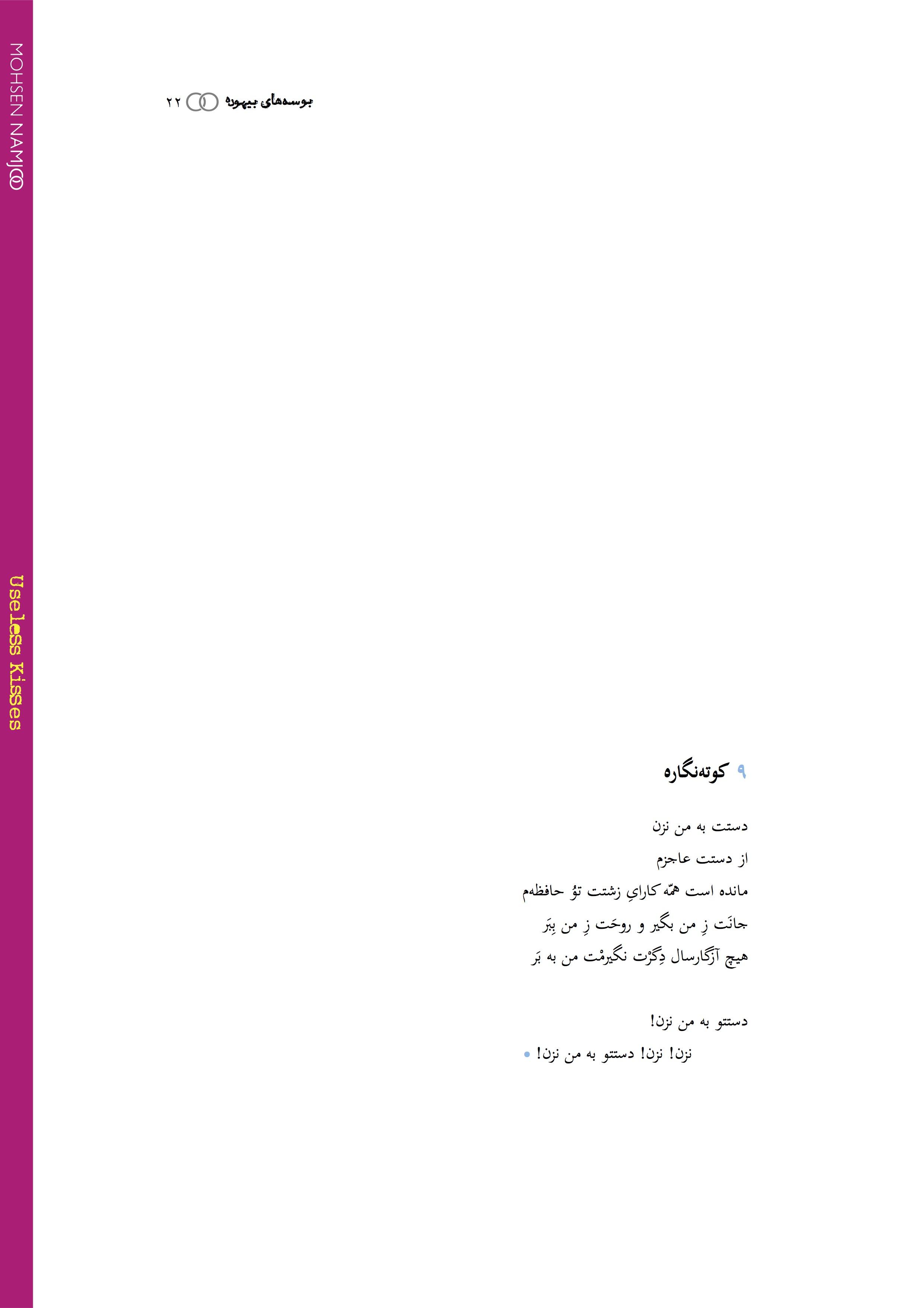 21Useless Kisses eBook (2nd Edition).jpg