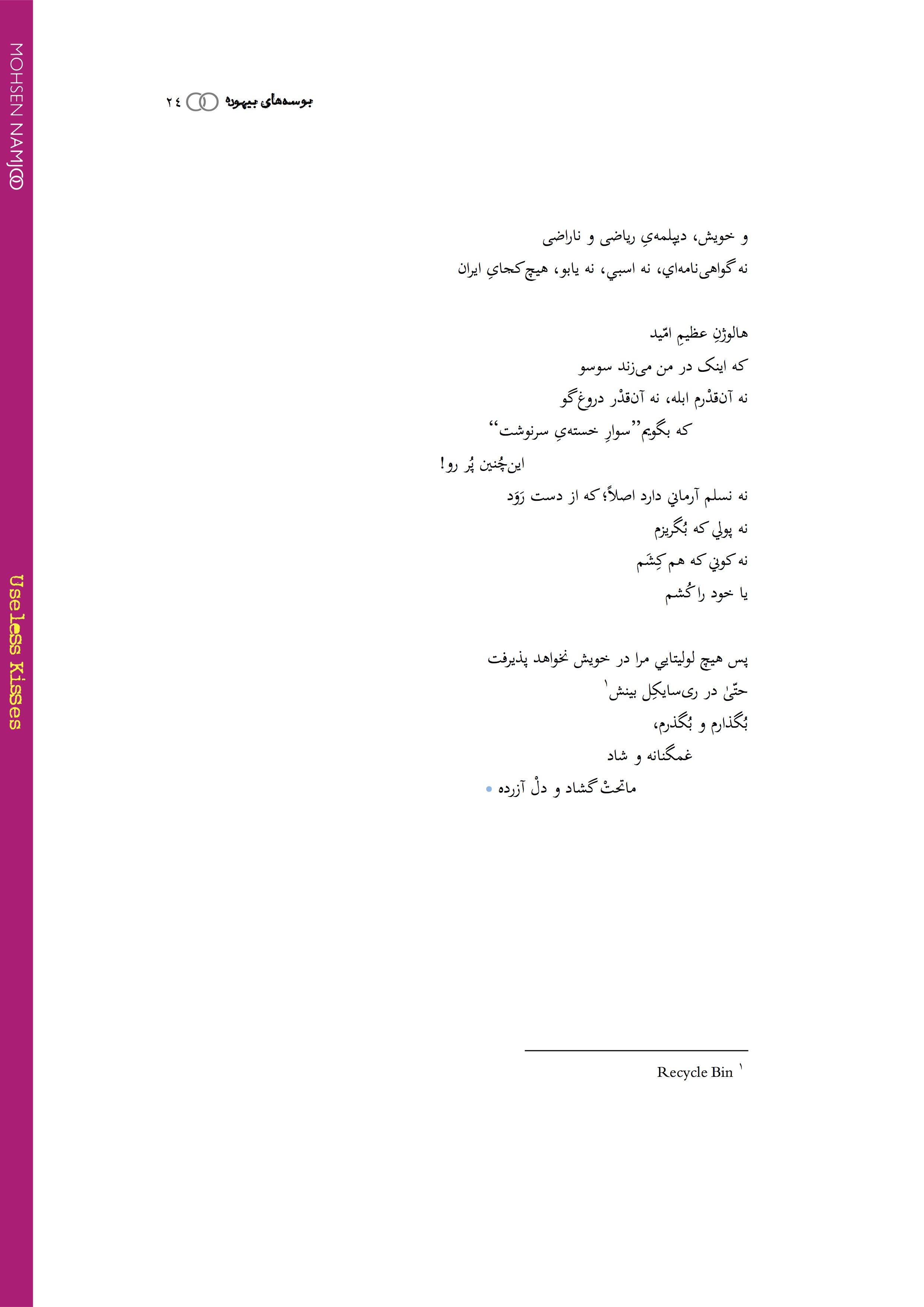 23Useless Kisses eBook (2nd Edition).jpg