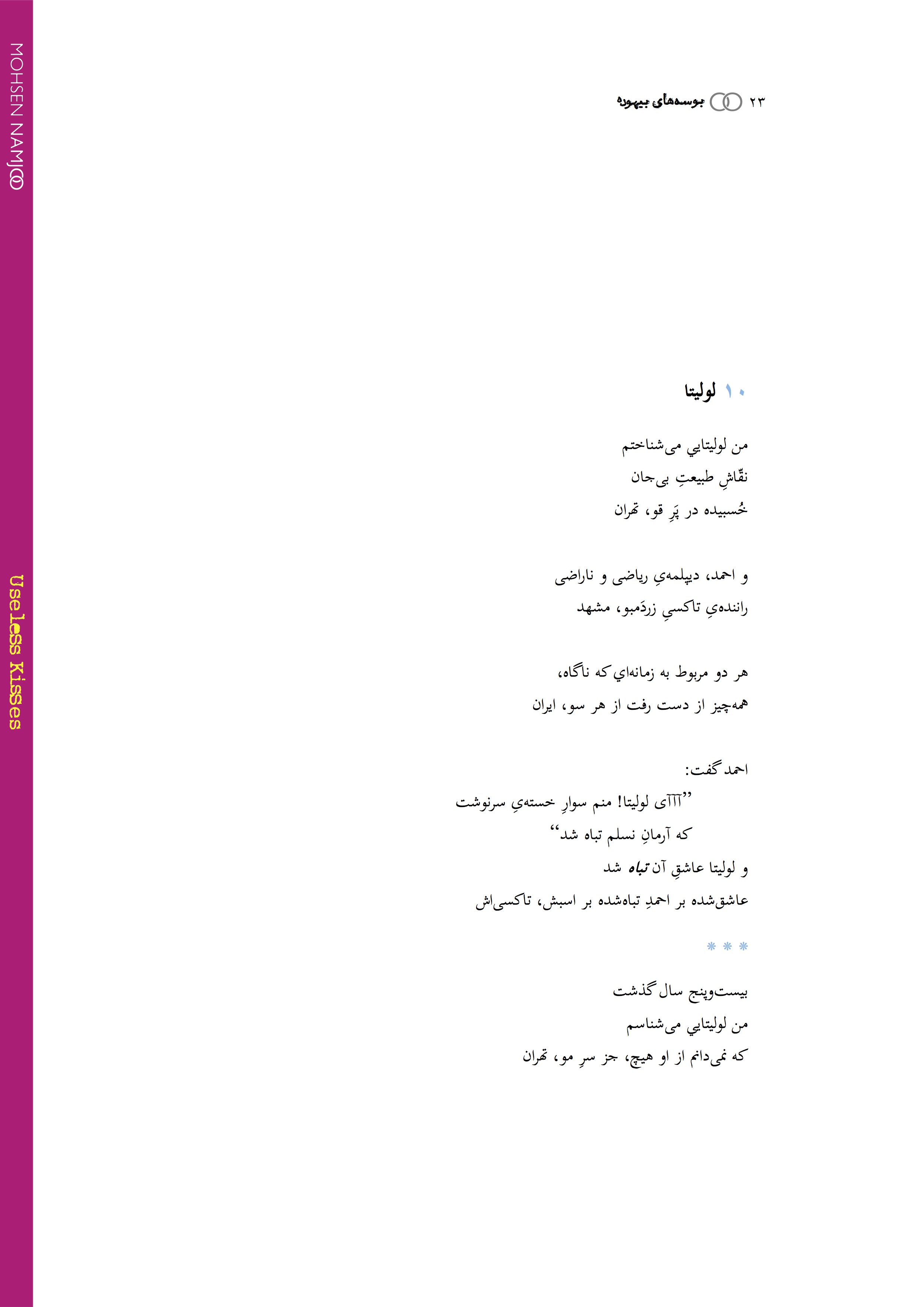 22Useless Kisses eBook (2nd Edition).jpg