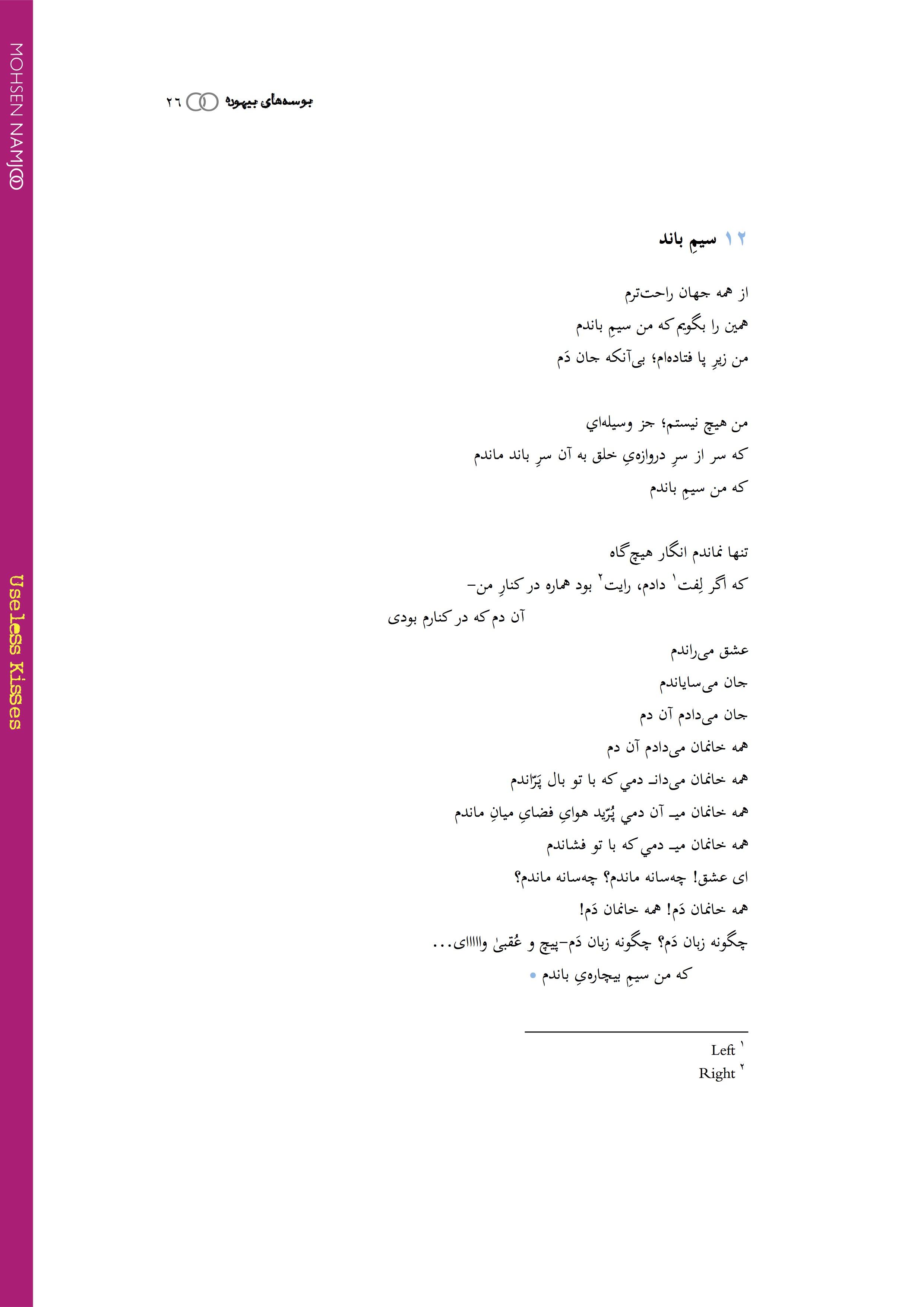 25Useless Kisses eBook (2nd Edition).jpg