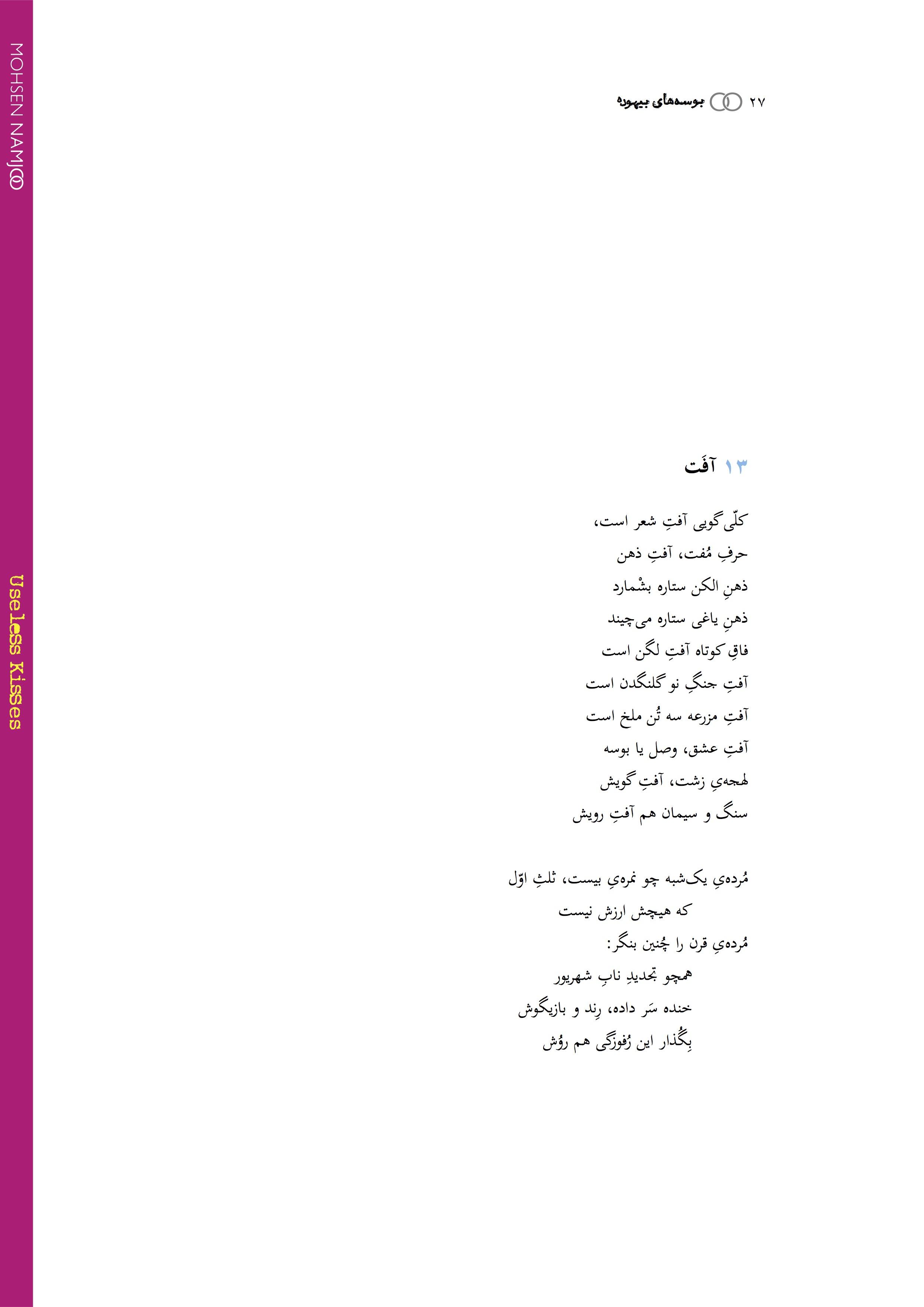 26Useless Kisses eBook (2nd Edition).jpg