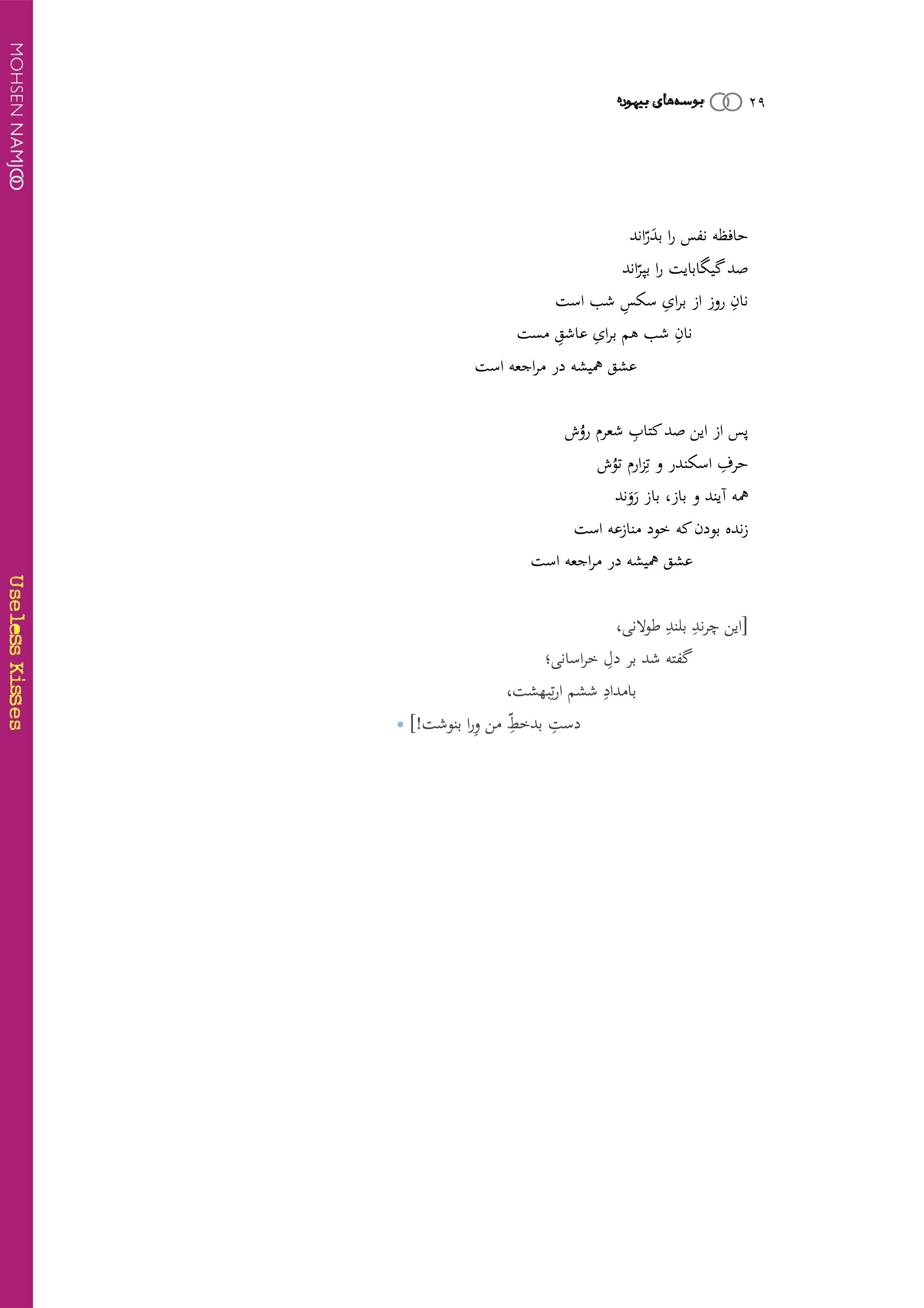 28Useless Kisses eBook (2nd Edition).jpg