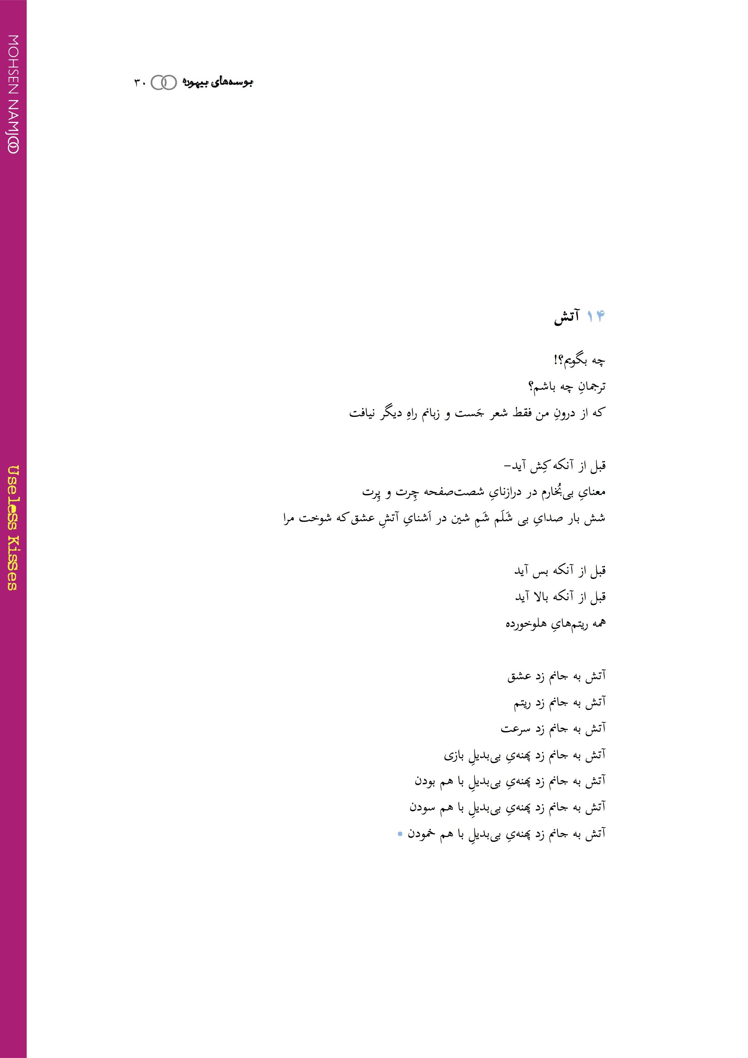 29Useless Kisses eBook (2nd Edition).jpg