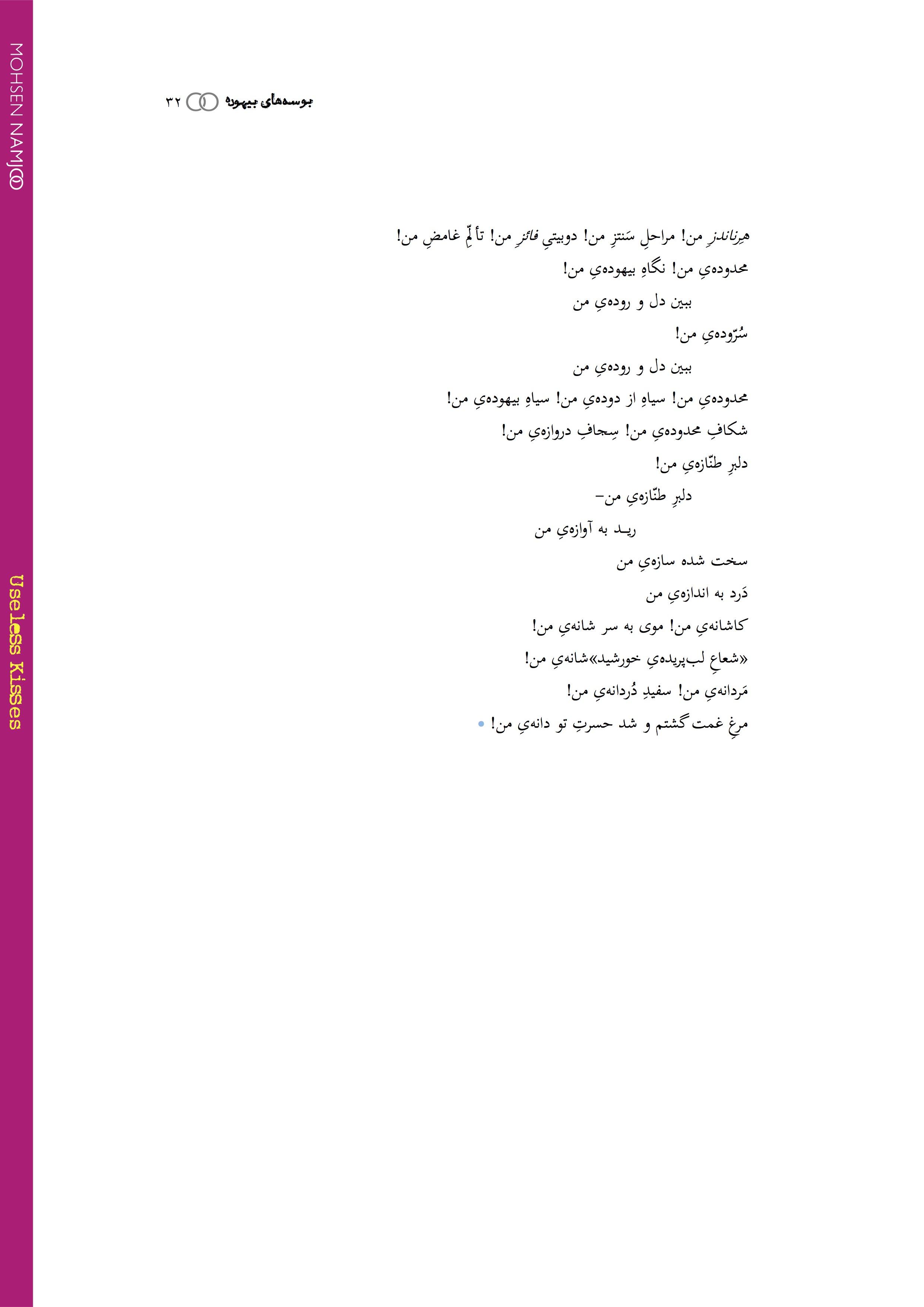 31Useless Kisses eBook (2nd Edition).jpg