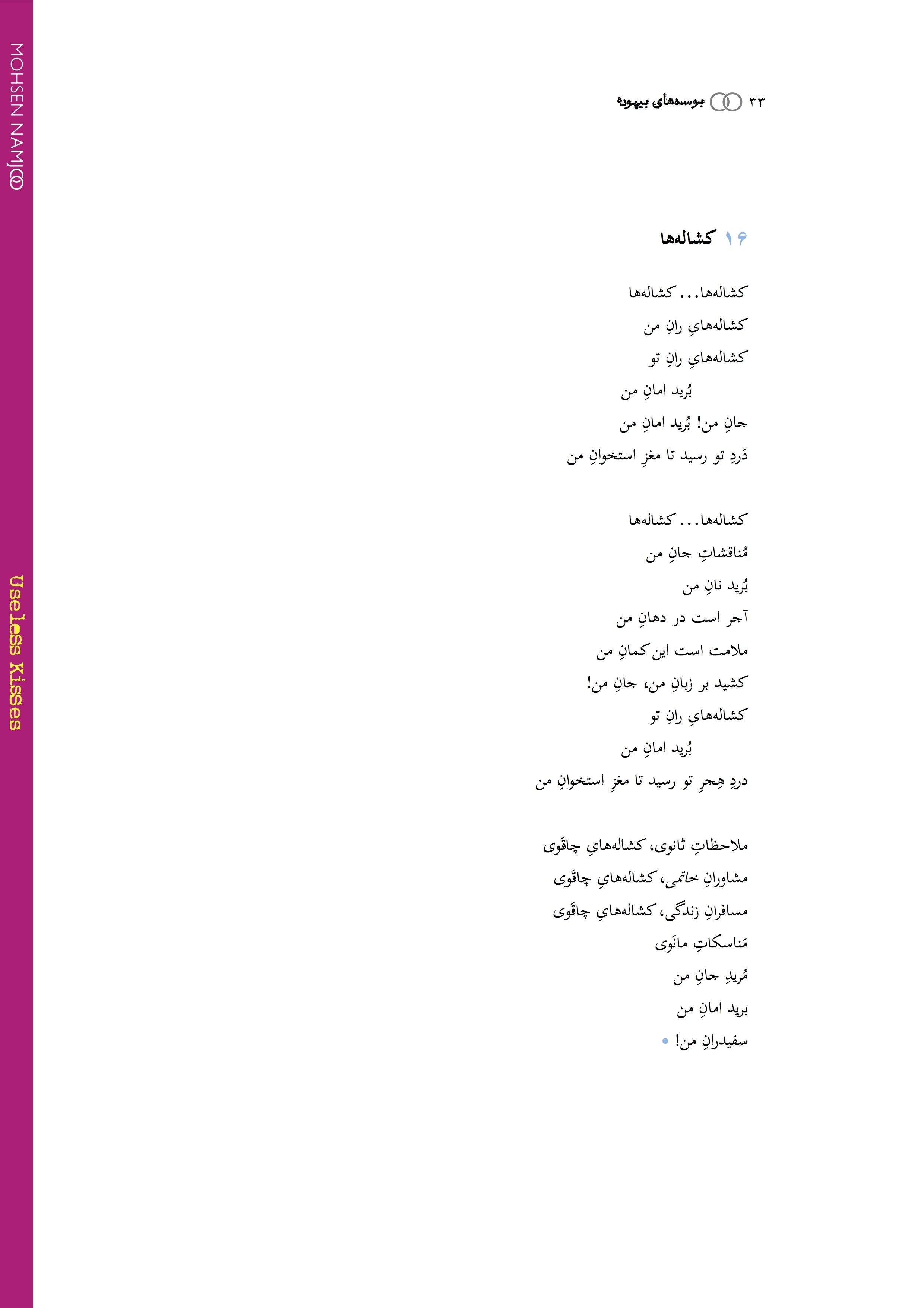 32Useless Kisses eBook (2nd Edition).jpg