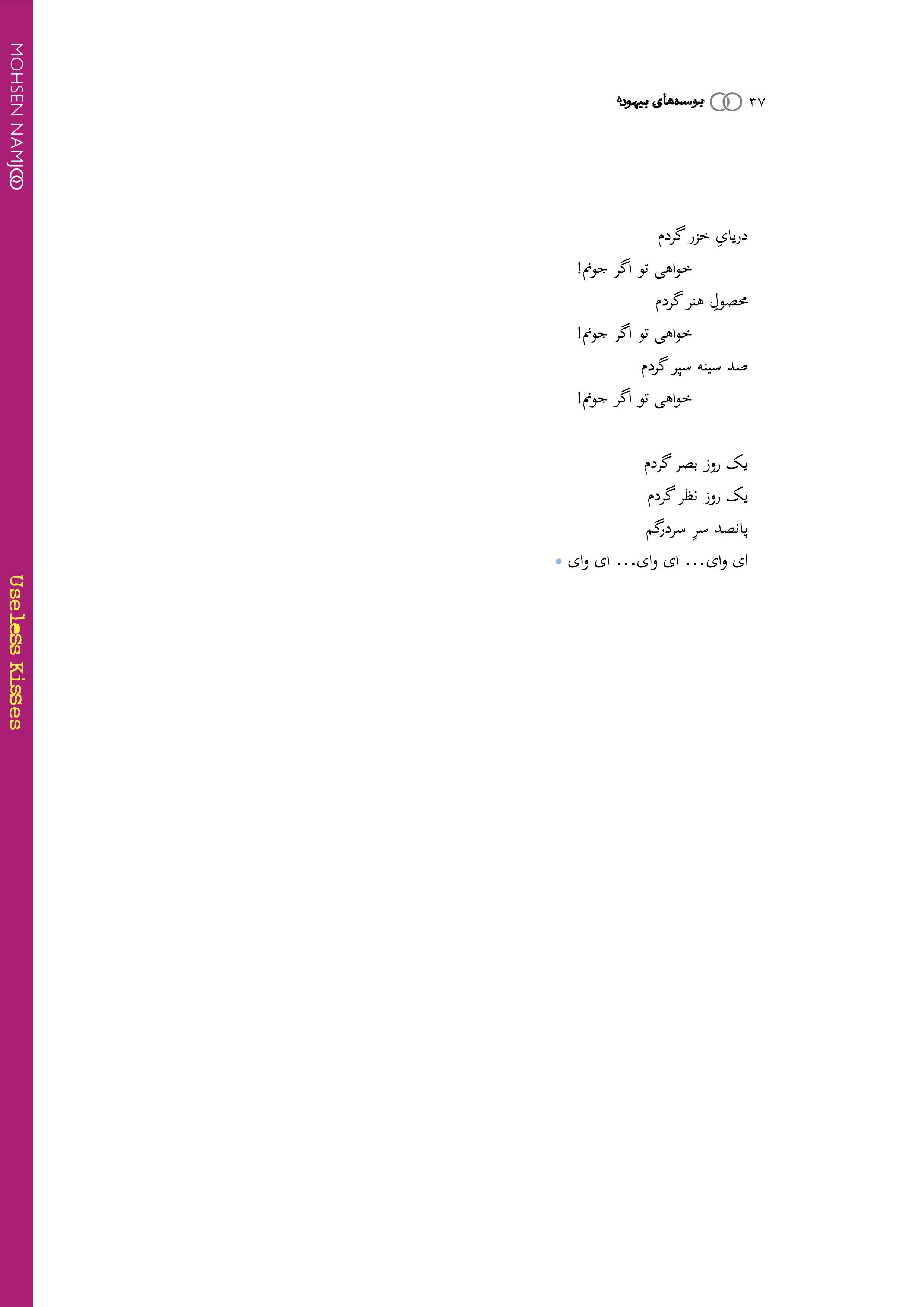 36Useless Kisses eBook (2nd Edition).jpg