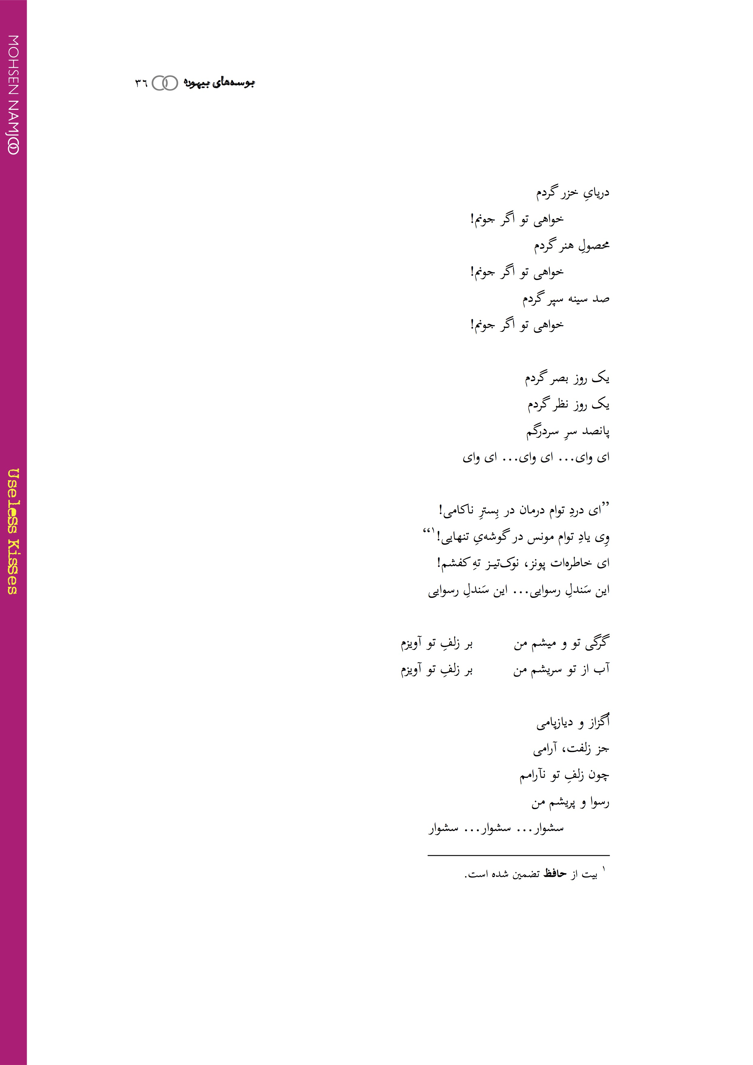 35Useless Kisses eBook (2nd Edition).jpg