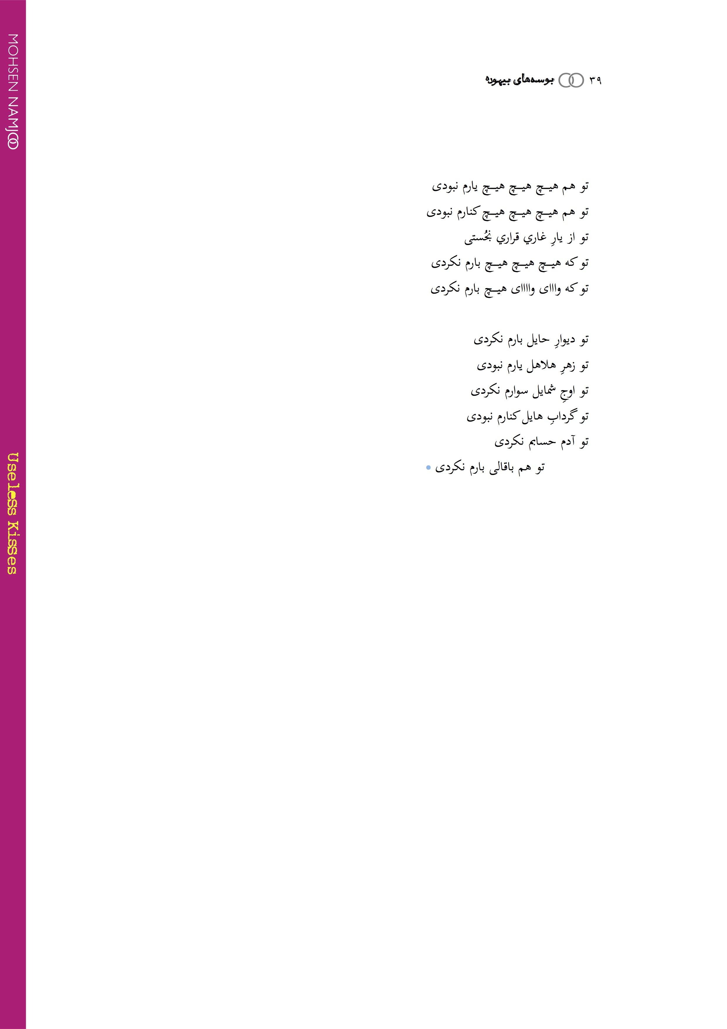 38Useless Kisses eBook (2nd Edition).jpg