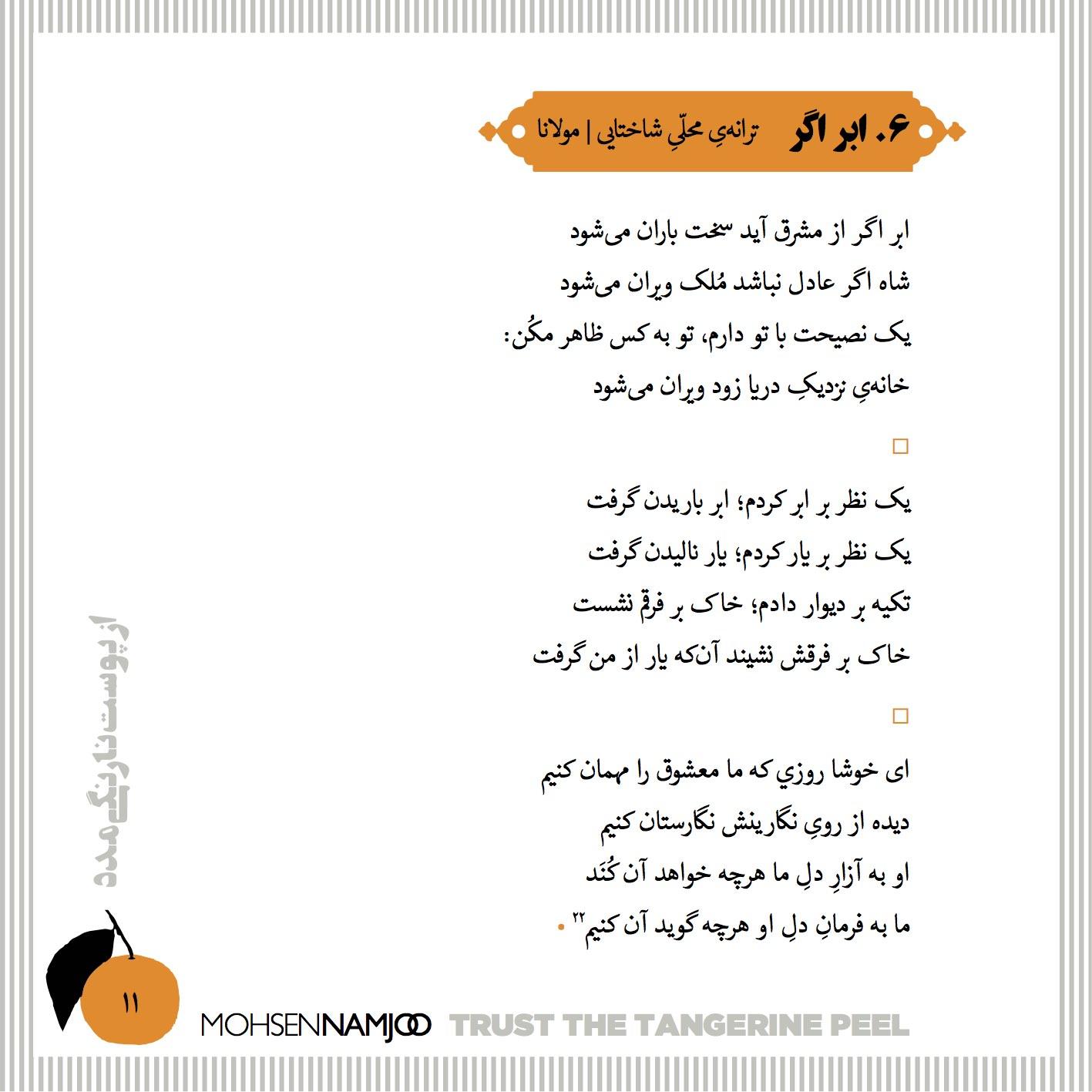 12-Trust the Tangerine Peel Final.jpg