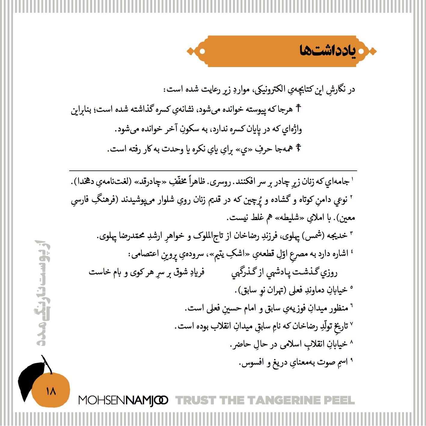 19-Trust the Tangerine Peel Final.jpg