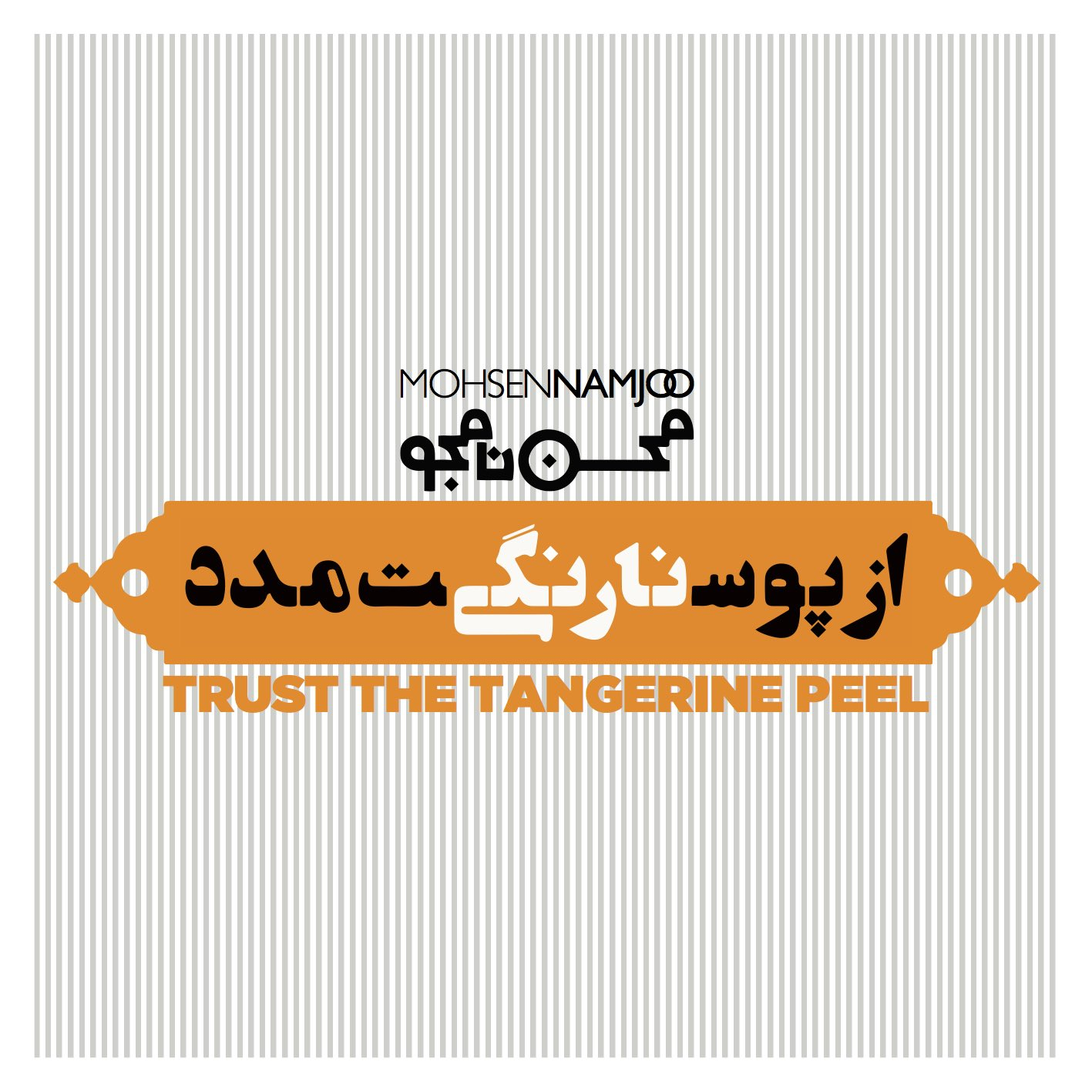 01-Trust the Tangerine Peel Final.jpg