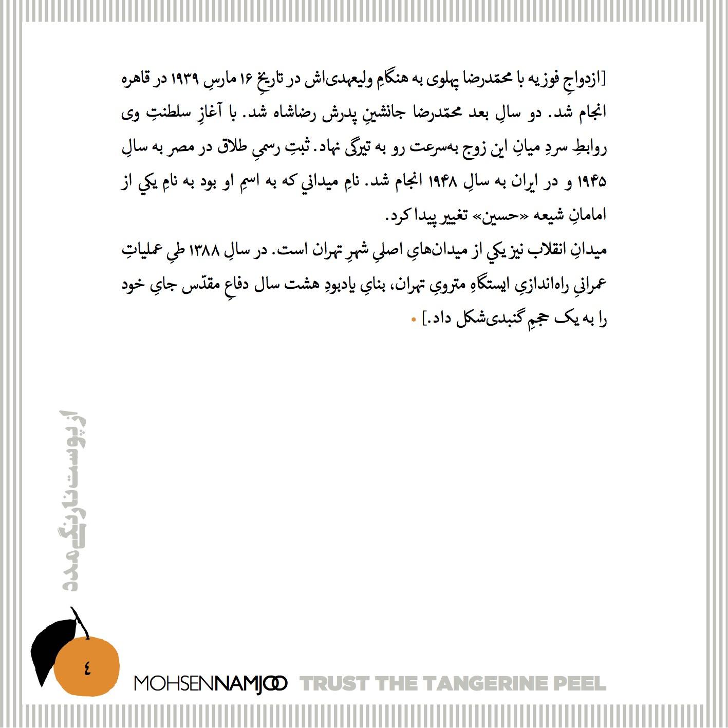 05-Trust the Tangerine Peel Final.jpg