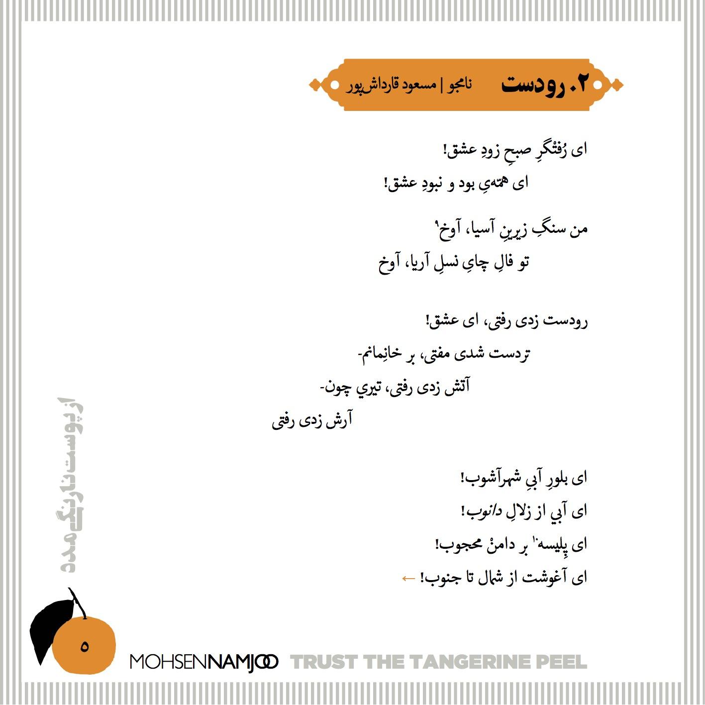06-Trust the Tangerine Peel Final.jpg