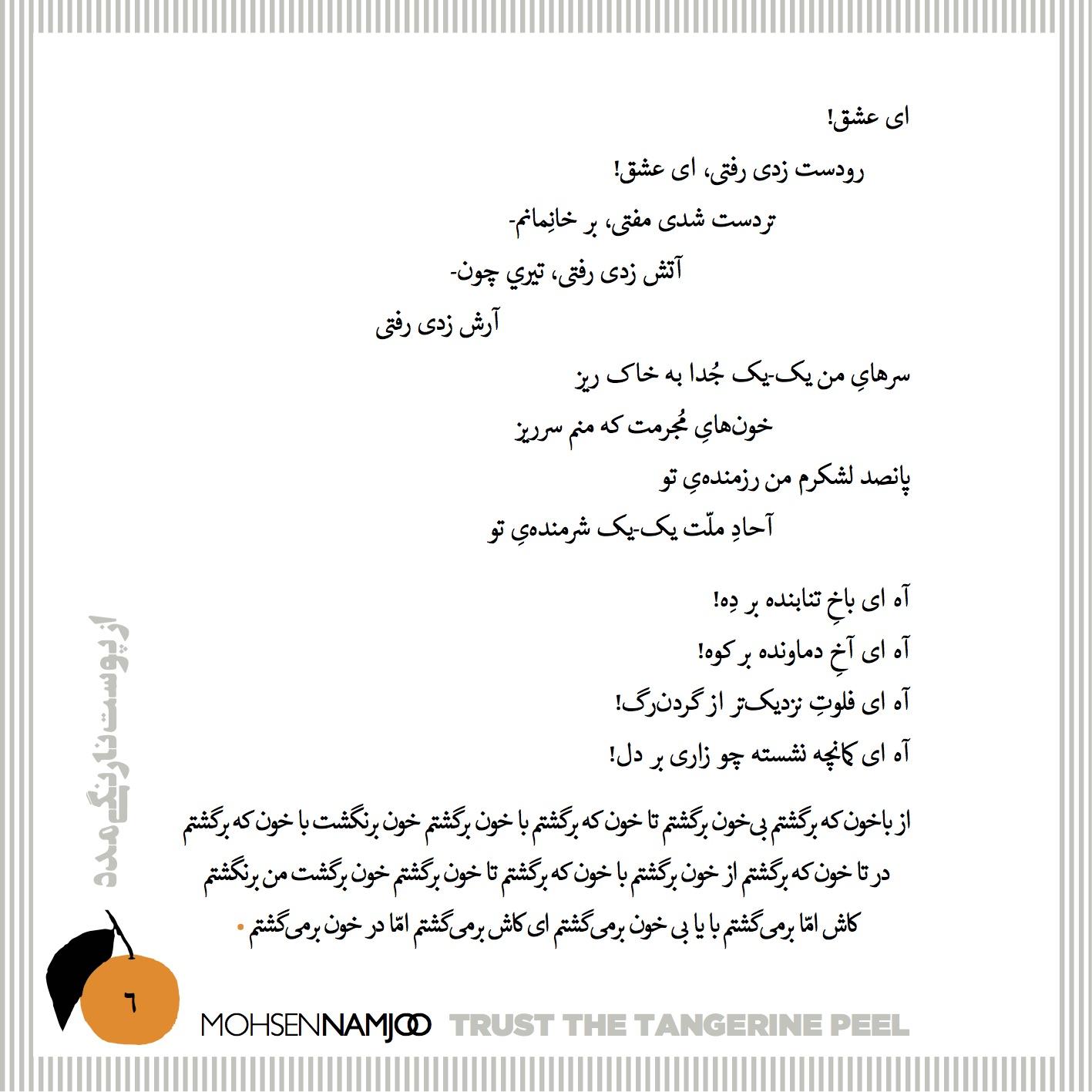 07-Trust the Tangerine Peel Final.jpg